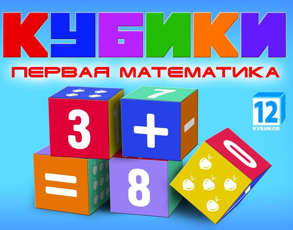 Dream Makers Набор кубиков Первая математикаKB1607Развивающие кубики для детей. Набор предназначен для детей от 3 лет. Состав: 12 кубиков.