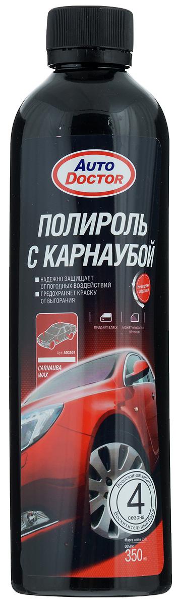 Полироль с карнаубой AutoDoctor, 350 млAD 3501Полироль AutoDoctor содержит высококонцентрированный воск карнаубы, придающий превосходный блеск и надежную защиту лакокрасочному покрытию автомобиля. Очищает и придает блеск выгоревшим на солнце и помутневшим элементам кузова. Защищает поверхность автомобиля от погодных воздействий и дорожной грязи. Не содержит абразивов. Может наноситься вручную или при помощи специальной полировальной машинки. Товар сертифицирован.