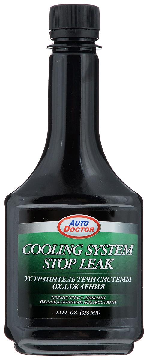 Устранитель течи системы охлаждения AutoDoctor, 355 млAD 6312Средство AutoDoctor эффективно устраняет утечку охлаждающей жидкости и предотвращает появление новых течей в системе охлаждения. Остается постоянно жидким, не засоряет радиатор и отопитель. Совместим со всеми типами охлаждающих жидкостей. Герметизирует повреждения в радиаторах, прокладках, каналах систем охлаждения и отопления, шлангах. Товар сертифицирован.