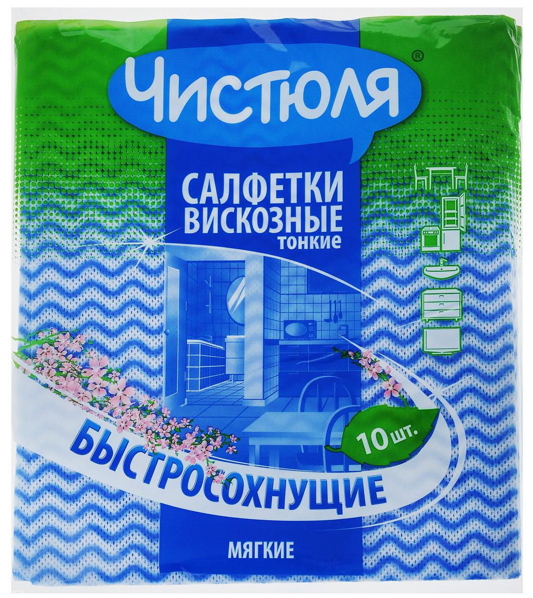 Салфетка для уборки Чистюля, вискозная, тонкая, цвет: голубой, белый, 10 штС0308_голубойСалфетки для уборки Чистюля, изготовленные из вискозы и полиэстера, предназначены для мытья любых поверхностей в доме: кухонные столы, плиты, сантехника, кафель, посуда, мебель из любых материалов, бытовая техника. Салфетки мягкие, нежные и приятные на ощупь. Несмотря на небольшой размер, отлично умещаются в ладони, легко принимают комфортную для руки форму, мгновенно отжимаются. Салфетки быстро сохнут и остаются свежими без затхлого запаха. Очень хорошо поглощают влагу, отлично очищают любые поверхности, впитывая влагу вместе с грязью. Не оставляют ворсинок и разводов. Отстирываются при температуре до +70°С.