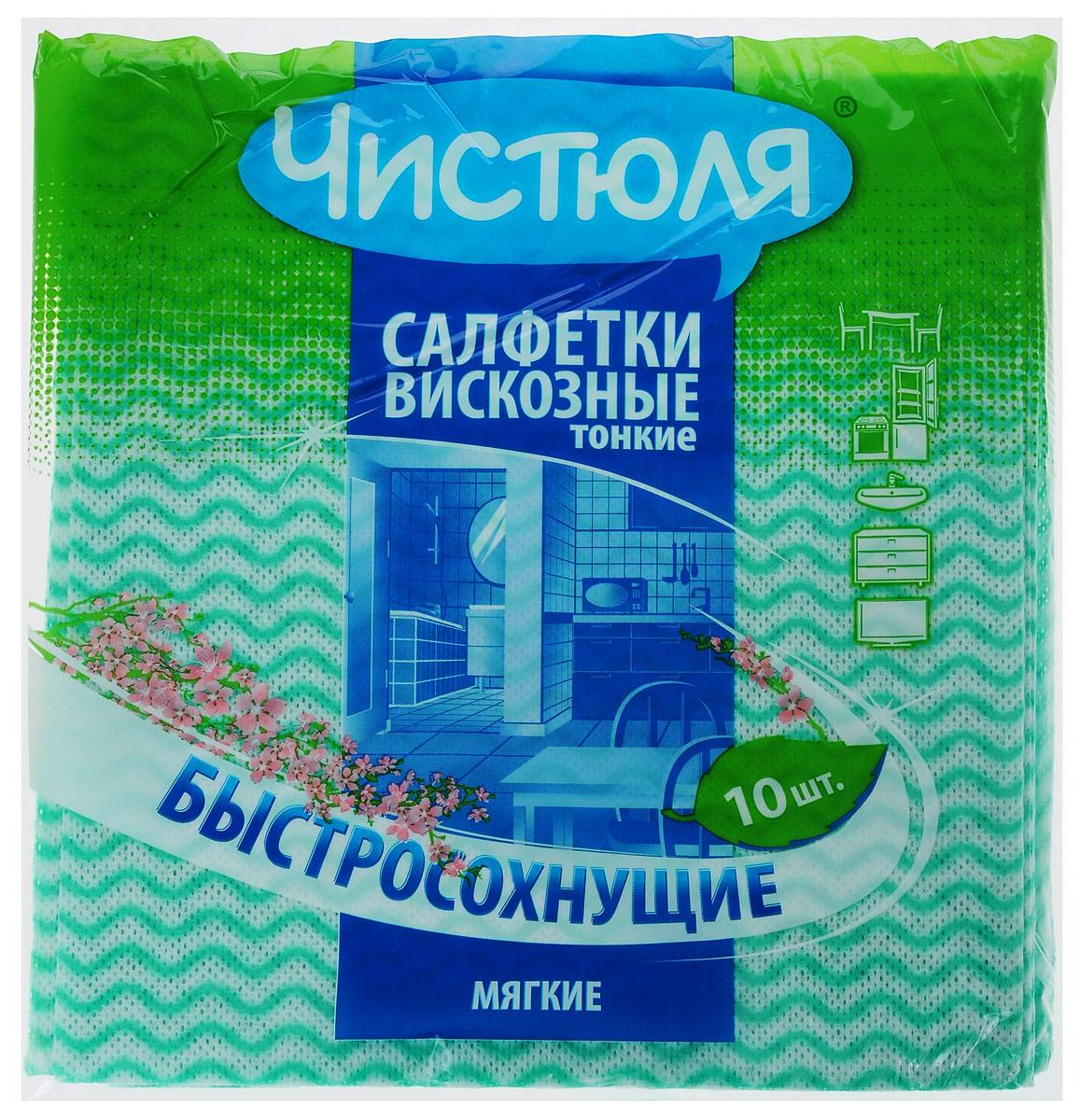 """Салфетка для уборки """"Чистюля"""", вискозная, тонкая, цвет: зеленый, белый, 10 шт"""