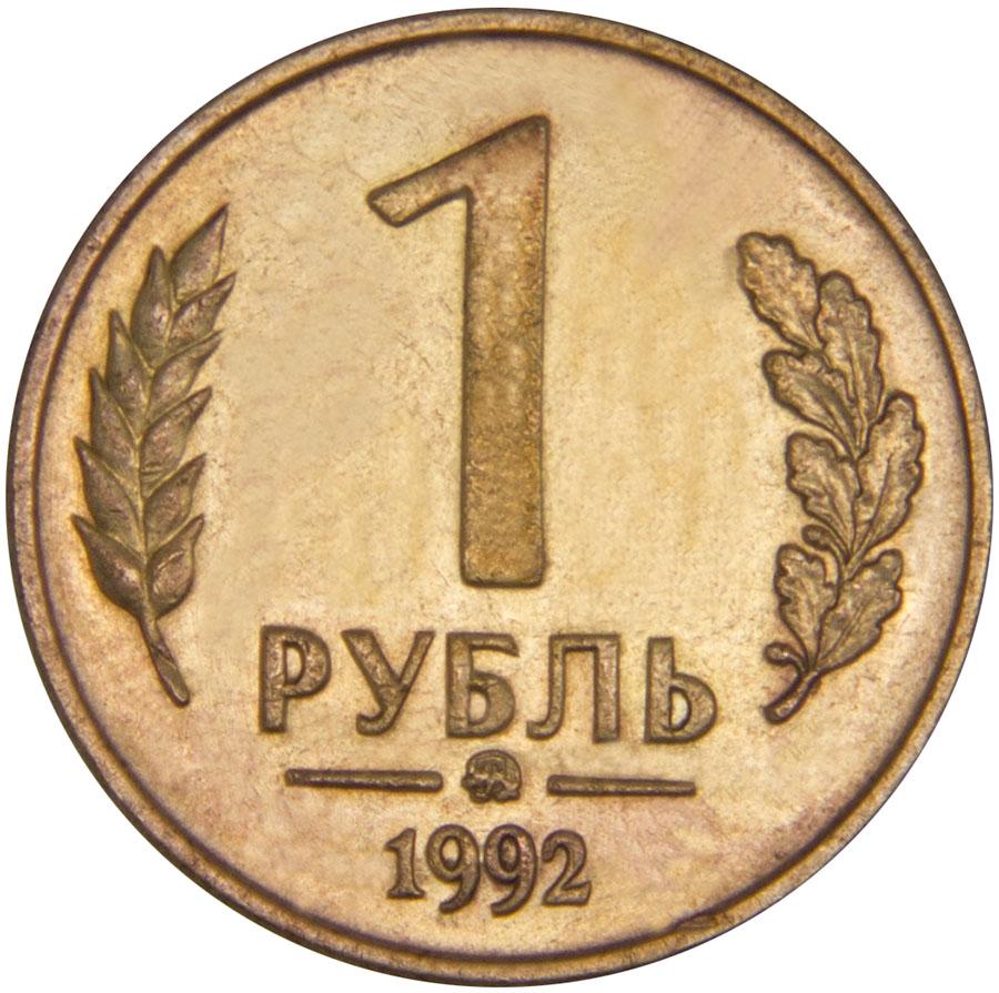 Монета номиналом 1 рубль. ММД. Сохранность VF. Россия, 1992 год