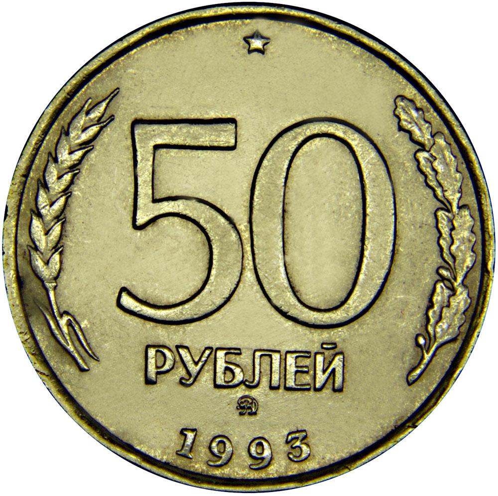 Монета номиналом 50 рублей, рубчатый гурт, немагнитная. ММД. Россия, 1993 год