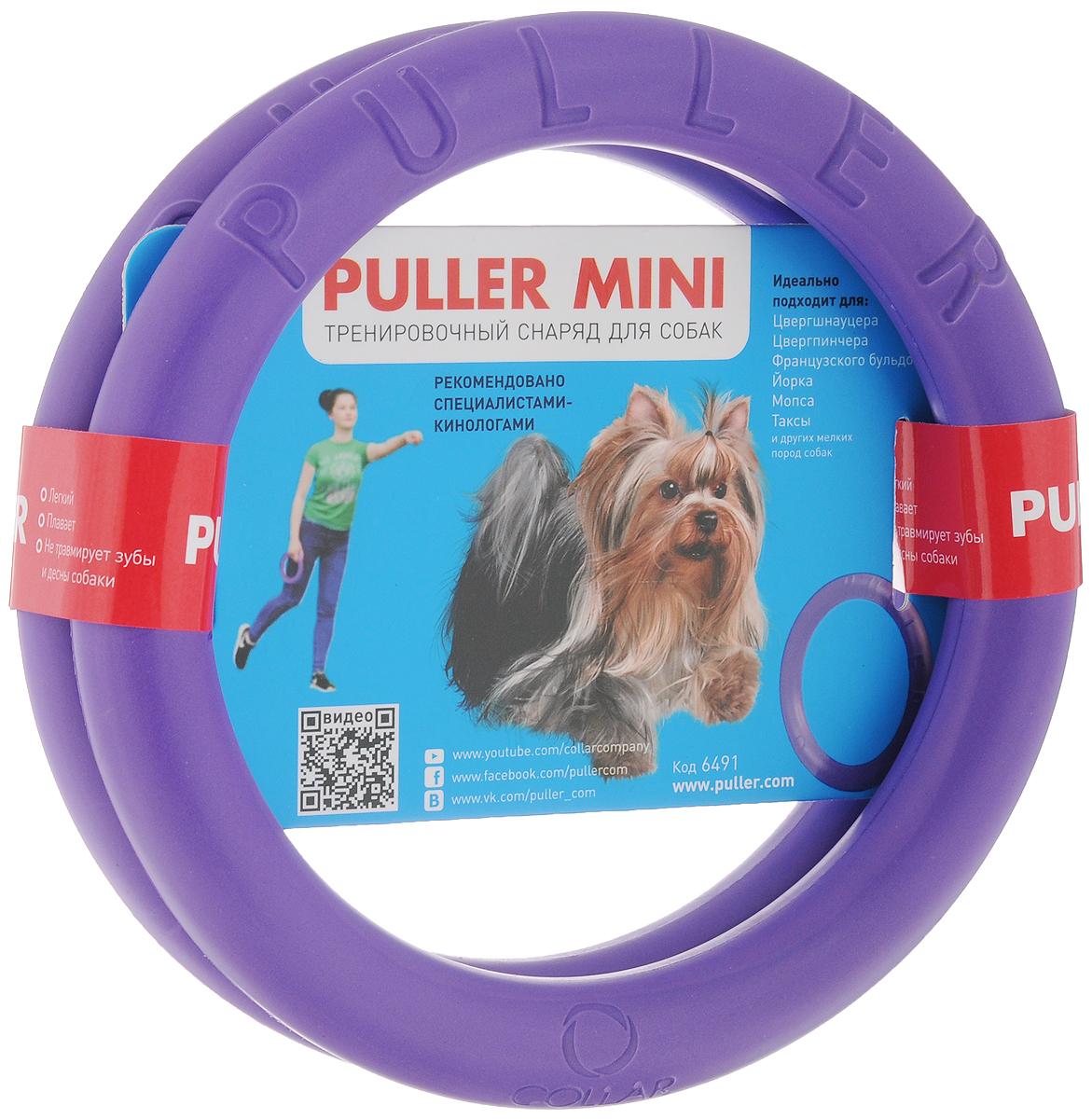 Снаряд тренировочный Puller Мini, цвет: фиолетовый, диаметр 18 см6491Тренировочный снаряд Puller Мini предназначен для мелких и декоративных пород собак. Puller Мini укрепляет здоровье собаки и делает ее более послушной. Puller (Пуллер) — тренировочный снаряд для собак, состоящий из двух колец. Его задача – дать собаке необходимую физическую нагрузку, не увеличивая время выгула, а улучшая качество самой прогулки. Три простых упражнения с пуллером в течение всего 20 минут дадут нагрузку собаке равную 5 км бега. А это поможет решить такие частые проблемы как непослушание, порча предметов интерьера, излишняя агрессия, ожирение у собаки, болезни опорно-двигательного аппарата. Подходит для таких пород собак как: - цвергшнауцер, - цвергпинчер, - французский бульдог, - йорк, - мопс, - такса. ПРЕИМУЩЕСТВА. Легкий. Позволяет владельцу тренировать собаку продолжительное время. Плавает. Благодаря уникальному материалу снаряд держится на воде, хорошо виден собаке и...