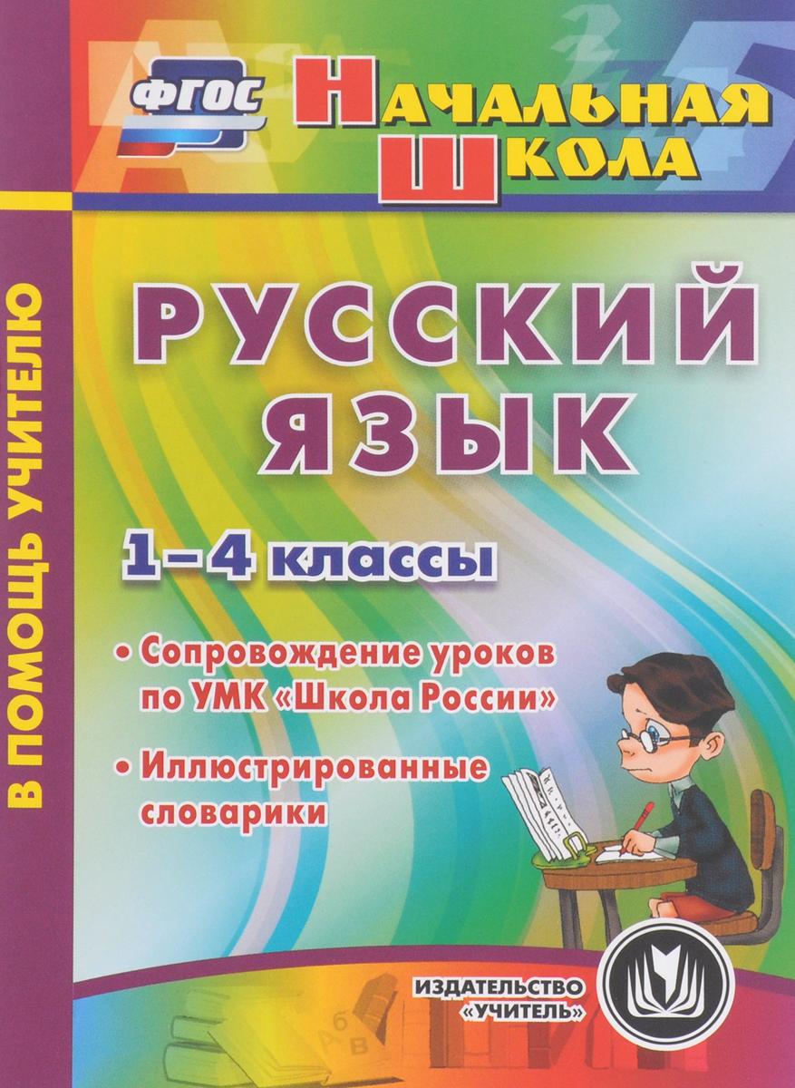 Русский язык. 1-4 классы. Сопровождение уроков по УМК