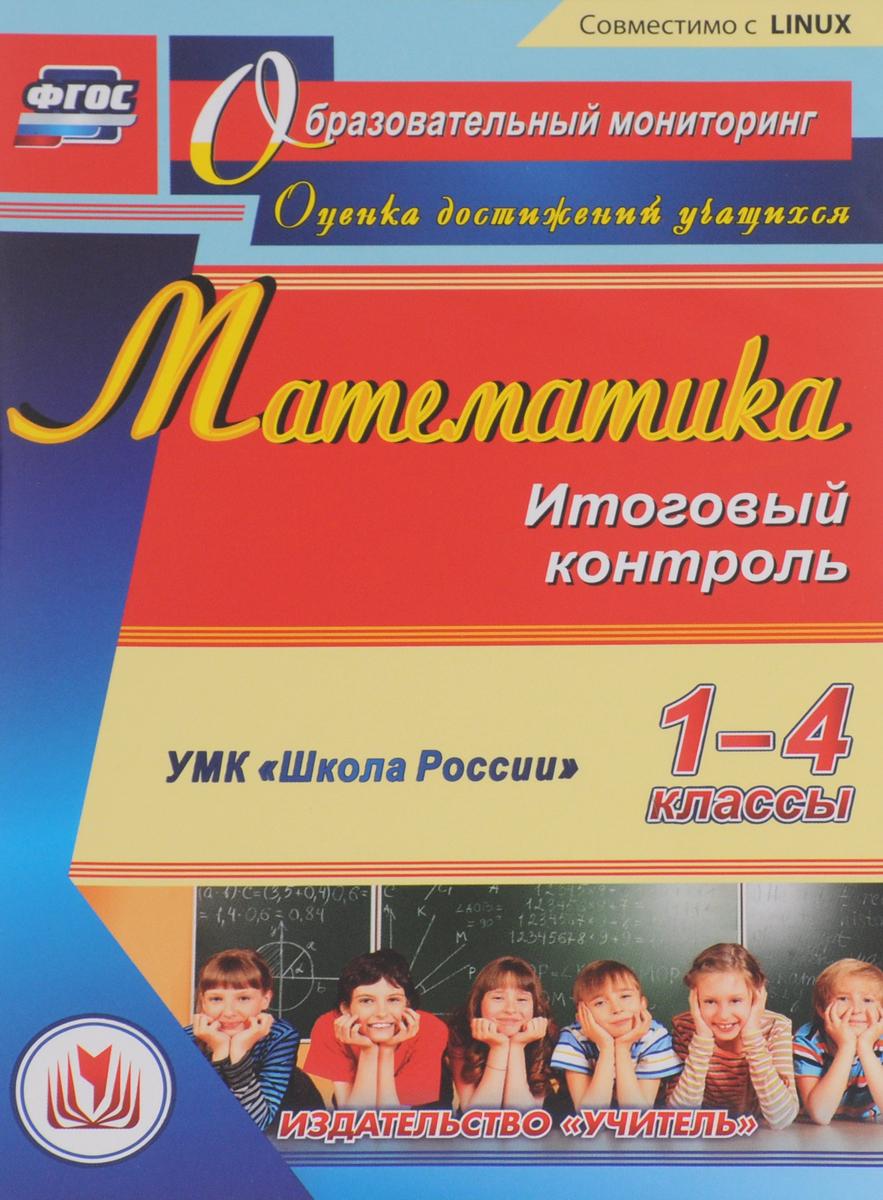 Математика. 1-4 классы. Итоговый контроль. УМК Школа России