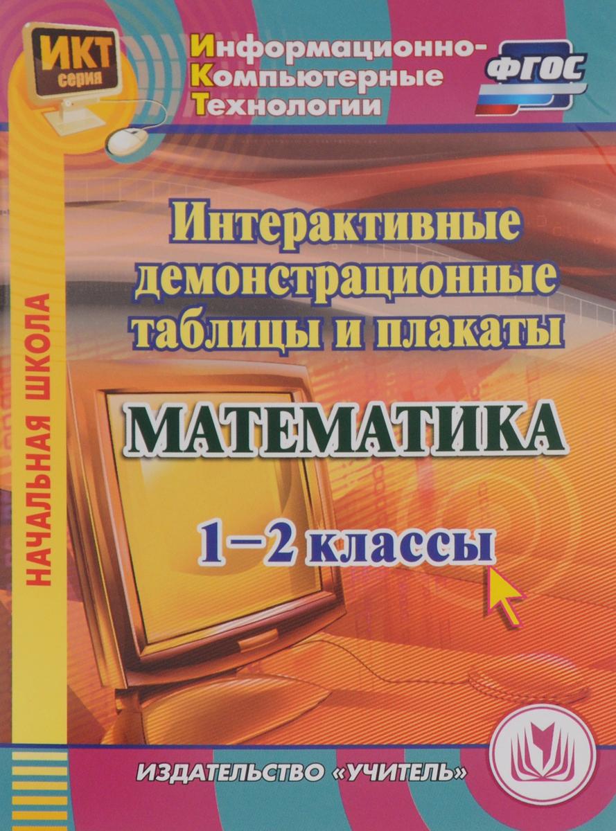Математика. 1-2 классы. Интерактивные демонстрационные таблицы и плакаты