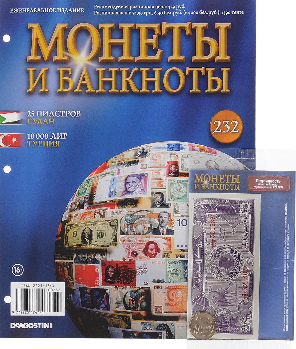 Журнал Монеты и банкноты №232COINS232