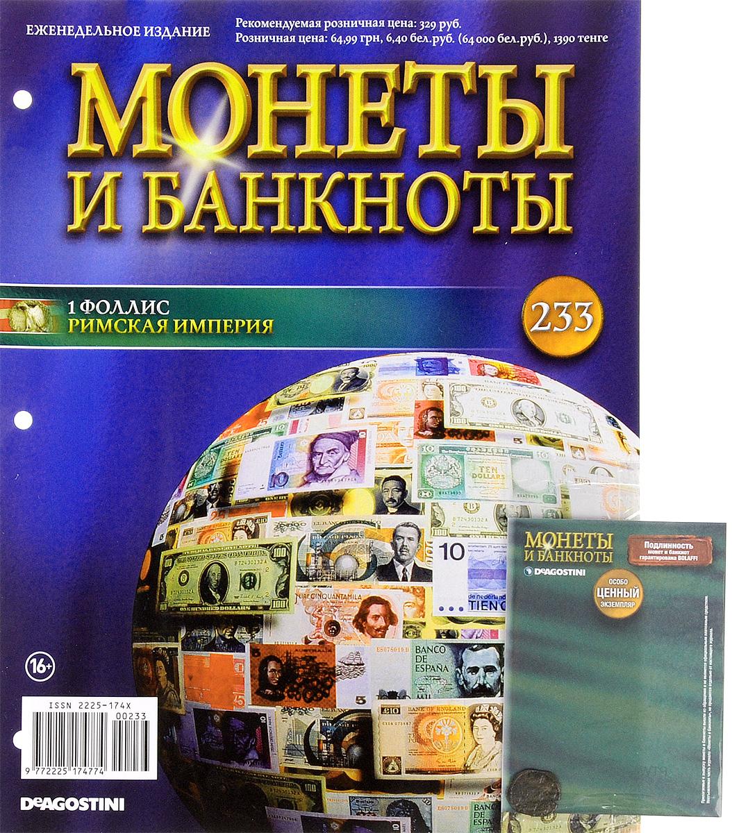 Журнал Монеты и банкноты №233Coins233Журнал Монеты и банкноты №233