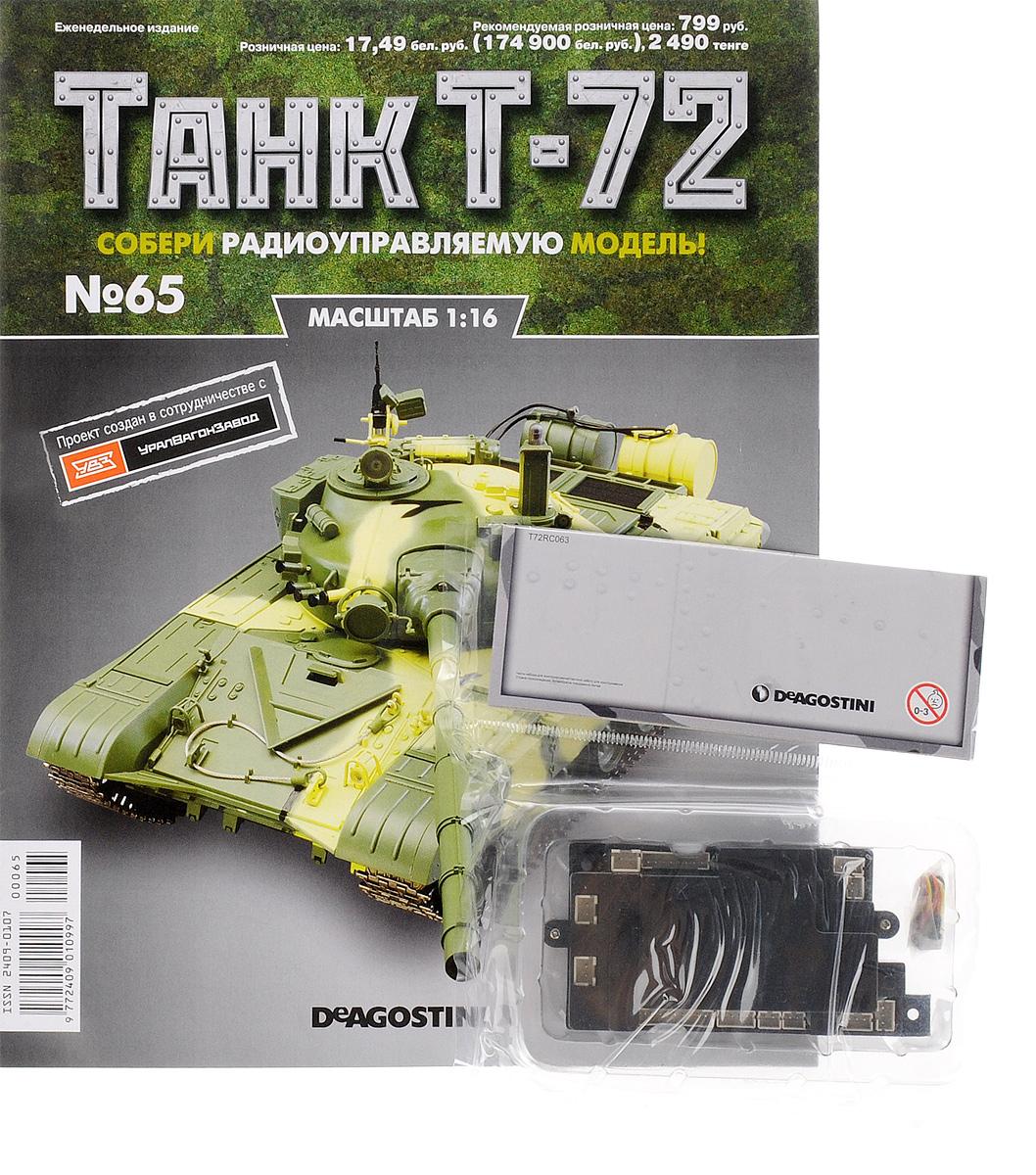 """Журнал """"Танк Т-72"""" №65"""
