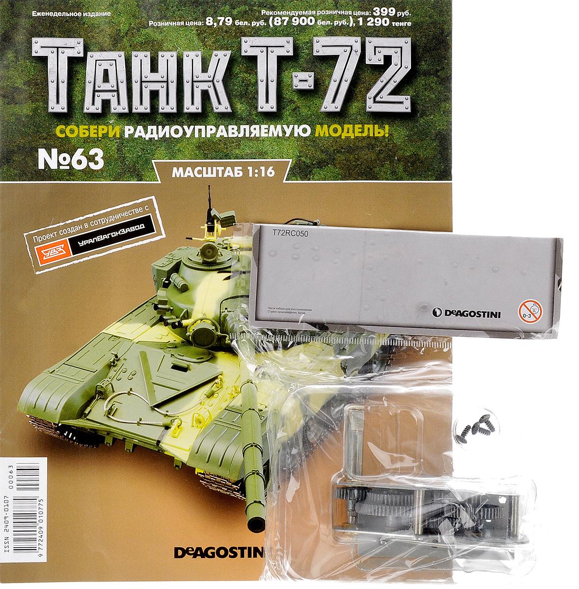 Журнал Танк Т-72 №63TRC063Перед вами - журнал из уникальной серии партворков Танк Т-72 с увлекательной информацией о легендарных боевых машинах и элементами для сборки копии танка Т-72 в уменьшенном варианте 1:16. У вас есть возможность собственноручно создать высококачественную модель этого знаменитого танка с достоверным воспроизведением всех элементов, сохранением функций подлинной боевой машины и дистанционным управлением. В комплект с номером входят: . 1. Редуктор (левый) 2. Винты (3 шт.) Категория 16+.