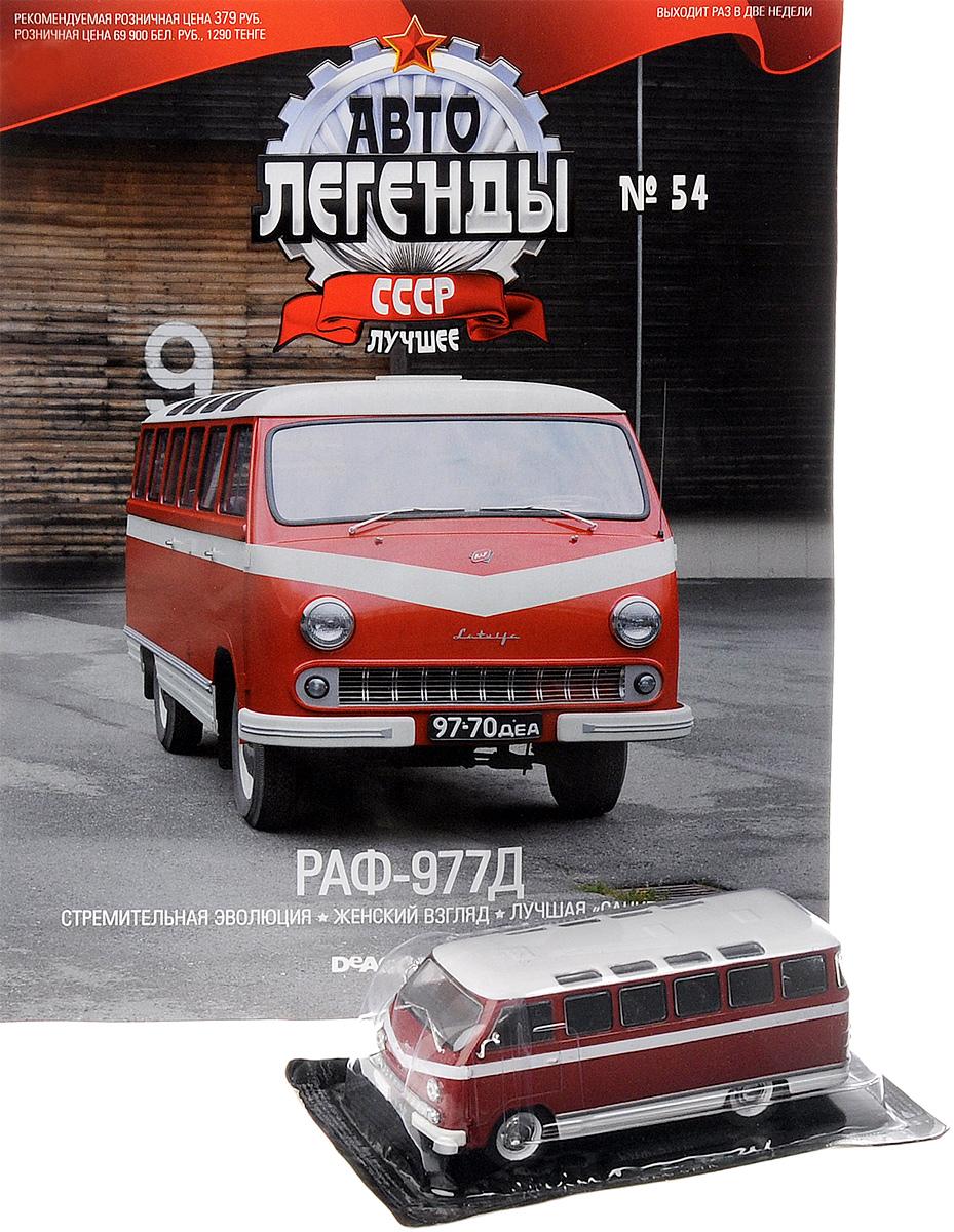 Журнал Авто легенды СССР №54RCRL054Журнальная серия «Автолегенды СССР» от издательства ДеАгостини подарит массу позитивных эмоций ценителям истории, автолюбителям и коллекционерам. Она познакомит читателей с историей советского автомобилестроения и особенностями разработки отечественных автомобилей, техническими характеристиками легендарных моделей машин и интересными фактами из биографии их создателей.