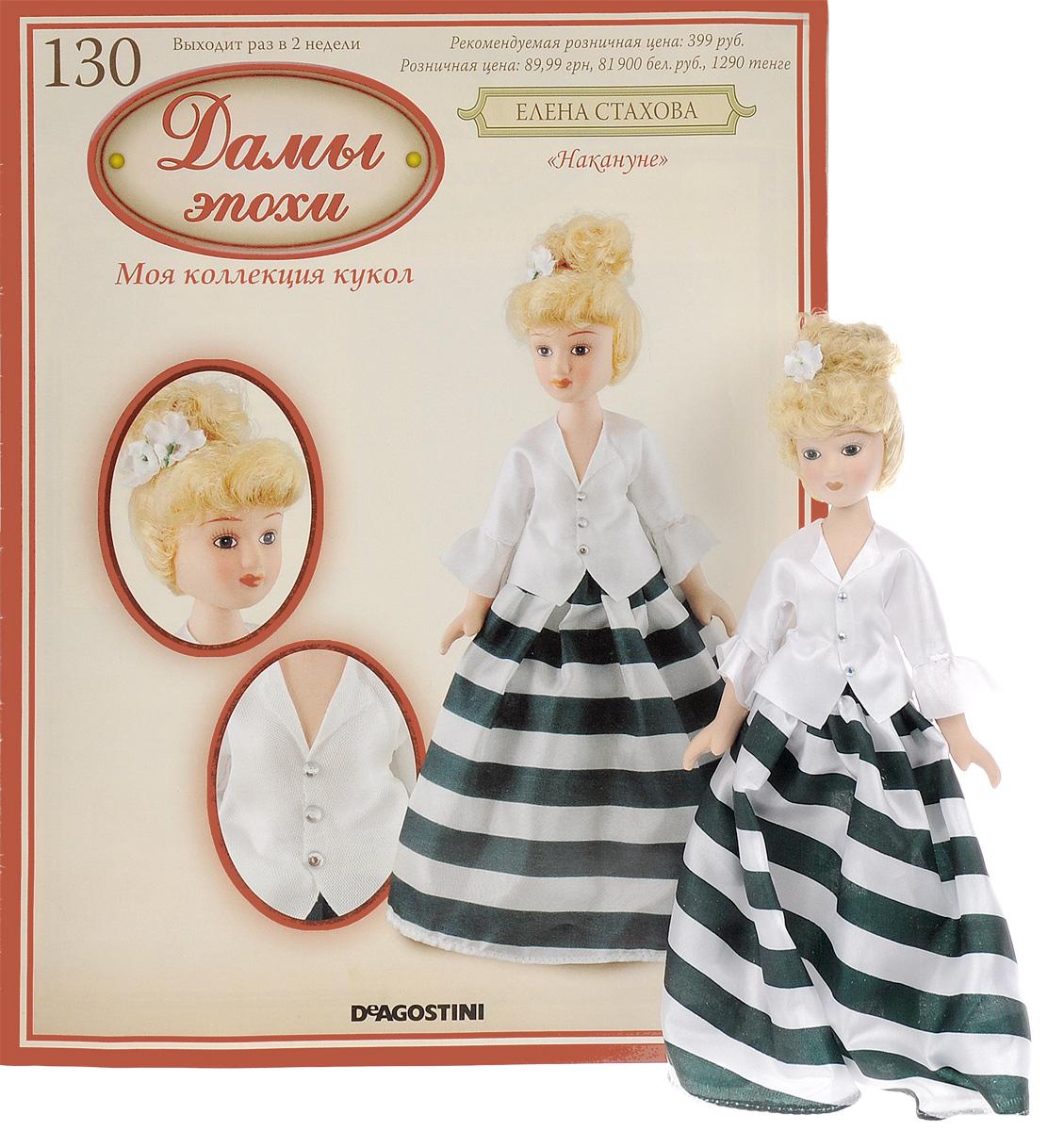 Журнал Дамы эпохи. Моя коллекция кукол № 130DAMES130Журнальная серия Дамы эпохи. Моя коллекция кукол будет интересна всем людям, увлекающимся костюмами героинь величайших романов всех времен и народов, коллекционированием кукол. К каждому выпуску прилагается коллекционная фарфоровая кукла, изготовленная по мотивам великих литературных произведений. Каждая кукла представлена в образе героини всемирно известного романа, которая с точностью воссоздает и отражает эпоху, к которой принадлежит. К данному выпуску прилагается кукла ручной работы в образе героини Елены Стаховой. Высота куклы - 21 см. Категория 16+.