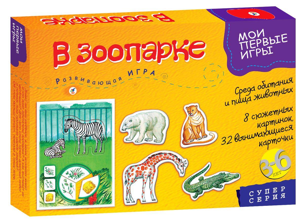 Дрофа-Медиа Развивающая игра В зоопарке2673Развивающая игра Дрофа-Медиа В зоопарке познакомит с животными - обитателями зоопарка, расскажет, какие условия им создаются для жизни, чем их кормят. Игра расширяет кругозор, способствует развитию произвольного внимания, логического мышления, памяти, активизирует речь и пополняет словарь, совершенствует мелкую моторику. Карточки с животными имеют четкие контуры по фигурке, а значит, ребенку будет интересно с ними играть. Принцип игры: подбор и вкладывание фигурок животных и карточек с изображением пищи, которую они едят.