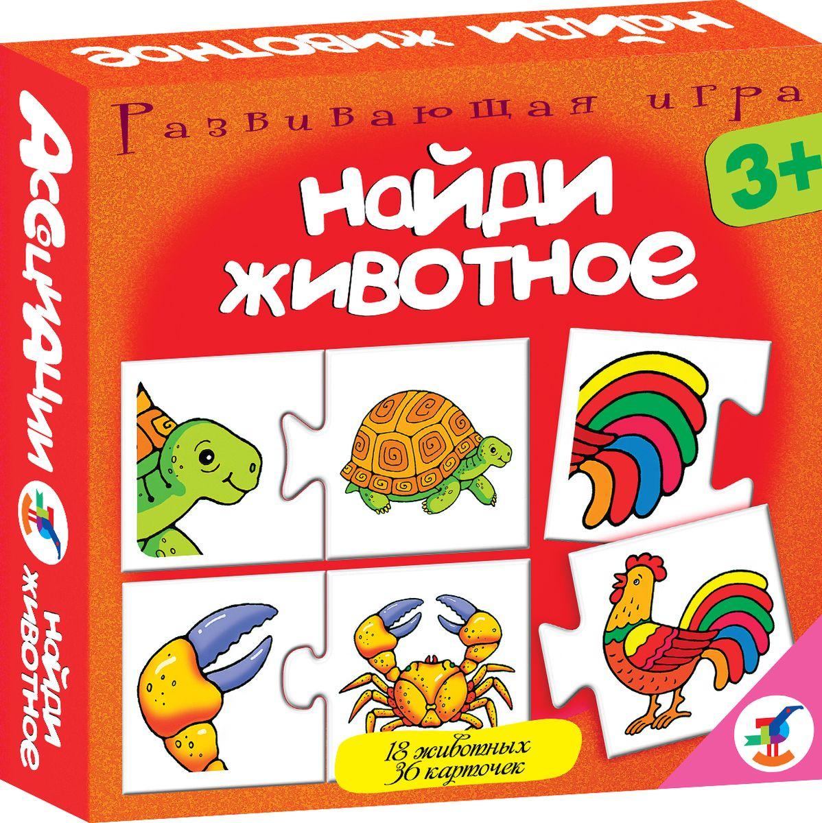 Дрофа-Медиа Пазл для малышей Найди животное2922Пазл для малышей Дрофа-Медиа Найди животное - это очень увлекательное занятие для ребенка, в котором нужно соединять карточки с помощью пазлового крепления. На карточках изображены различные животные и ребенку предлагается соединить карточки по определенному признаку. Если совершена ошибка, то карточки не соединятся. Игра будет способствовать развитию логического и ассоциативного мышления, улучшению памяти и расширению кругозора.