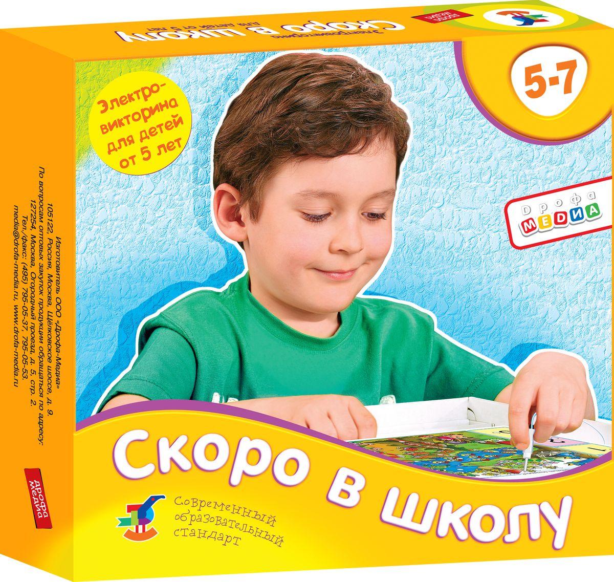 Дрофа-Медиа Обучающая игра Скоро в школу1030_новинкаИгра развивает наглядно-образное мышление, внимание, память, речь, расширяет кругозор. Играя, ребенок учится рассуждать, сопоставлять, сравнивать, устанавливать простые закономерности, принимать самостоятельные решения и проверять правильность их выполнения, доказывать и обосновывать свой выбор. У ребенка появляется интерес к знаниям, усидчивость, вырабатываются навыки самоконтроля и самооценки. Игровые карточки содержат темы, знание которых понадобится ребенку при поступлении в 1 класс общеобразовательной школы.