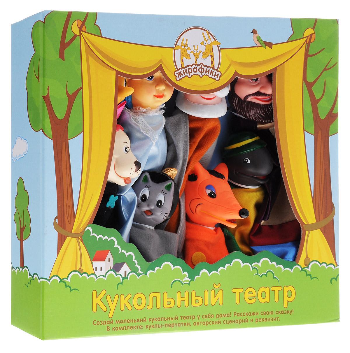 Жирафики Кукольный театр Буратино68344Кукольный театр - особое волшебство, целый мир, который ребенок может создать сам вместе с вами. И сделать это вы можете прямо у себя дома. Известно, что любые ролевые игры развивают детскую фантазию, помогают понять себя и окружающих. Участвуя в театральной постановке, ребенок раскрывается, в результате чего учится общаться. Весь мир театр, а люди в нем актеры, - сказал Шекспир. И это действительно так, ведь наше ежедневное общение - это своеобразный ритуал, очень похожий на театральный. Все мы надеваем маски, все играем роли в той или иной ситуации, даже дети. Научиться общению, развить воображение и овладеть даром слова поможет театр. Это - прекрасный опыт публичных выступлений, здесь можно научиться говорить и не бояться публики. Кстати, театр кукол - замечательный способ преодолеть застенчивость и страх перед зрителями. Многие дети порой стесняются не только выходить на сцену, но даже рассказывать стихи перед аудиторией. А когда играешь с куклой, можно вообразить себя кем...