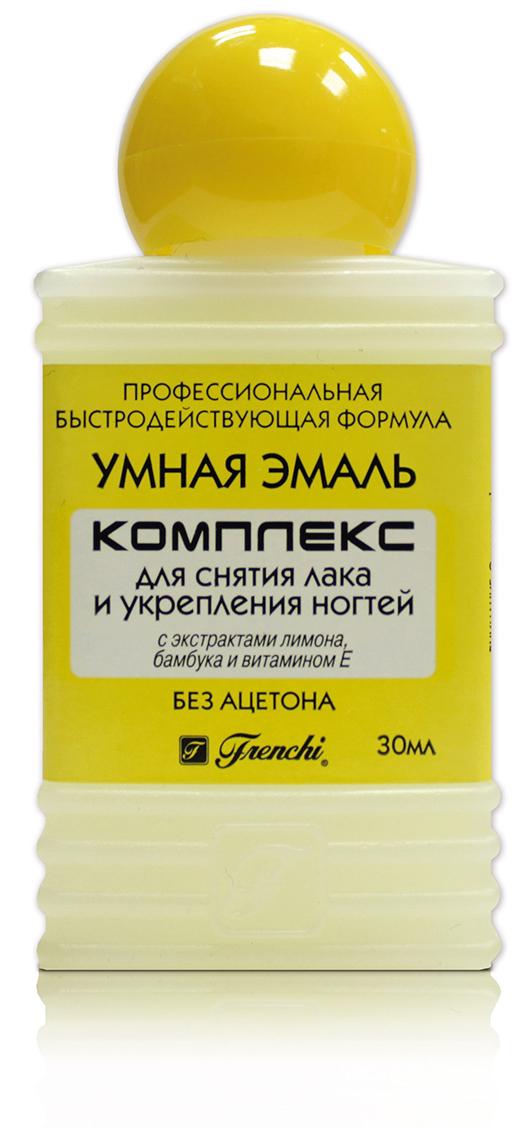 Frenchi Комплекс для снятия лака,с экстрактом лимона, 30 млУТ00000359Продукт высокого качества, представляющий собой точно сбалансированную эффективную комбинацию компонентов и масел. В качестве увлажняющего и укрепляющего ингредиента в состав формулы входит экстракт бамбука. Комплекс легко и быстро очищает ногти не раздражаю кутикулу и кожицу вокруг ногтя, одновременно увлажняет ее и не оставляет белых разводов. Комплекс способствует интенсивному росту крепких, здоровых ногтей. Может использоваться для снятия лака с накладных ногтей. Рекомендуется даже для очень чувствительных и ослабленных ногтей.