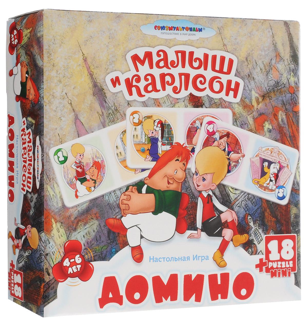 Оригами Домино Малыш и КарлсонАрт(О) 10913Домино Малыш и Карлсон позволит вам и вашему малышу весело и с пользой провести время, ведь совместная игра - лучший способ узнать ребенка и научить его чему-нибудь новому. Комплект игры включает в себя 28 фишек из плотного картона с красочными изображениями любимых героев мультфильма Малыш и Карлсон. В свой ход каждый игрок должен добавить в цепочку из фишек одну их своих фишек так, чтобы изображение на ней подошло к изображению на конце цепи. Если в руках у игрока нет подходящей фишки - он берет дополнительные, до тех пор, пока не попадется нужная. Выигрывает тот, кто первым выложит все свои фишки. В дополнение к игре имеется пазл с героями мультфильма из18 элементов. Размер пазла: 15 см х 8 см. Игра в домино не только подарит малышу множество веселых мгновений, но и поможет познакомиться с новыми словами. Игра направлена на развитие внимания, образного восприятия и зрительной памяти.