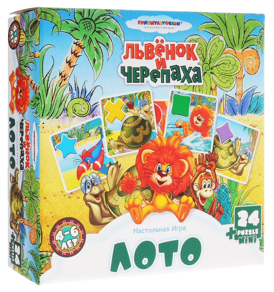 Оригами Лото Львенок и ЧерепахаАрт(О) 10918Детское лото Львенок и Черепаха позволит вам и вашему малышу весело и с пользой провести время, ведь совместная игра - лучший способ узнать ребенка и научить его чему-нибудь новому. В состав входят шесть картинок с яркими изображениями и 30 карточек из плотного картона с красочными изображениями любимых героев мультфильма. В дополнение к игре имеется пазл с героями мультфильма из 24 элементов. Размер пазла: 15 см х 9,8 см. Подбирая картинки, дети не только запоминают их названия, но и тренируют мелкую моторику рук. Игра в лото помогает развивать интеллект, внимание и фотографическую память, учит логическому мышлению.