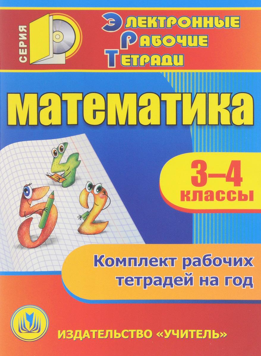 Математика. 3-4 классы. Комплект рабочих тетрадей на год