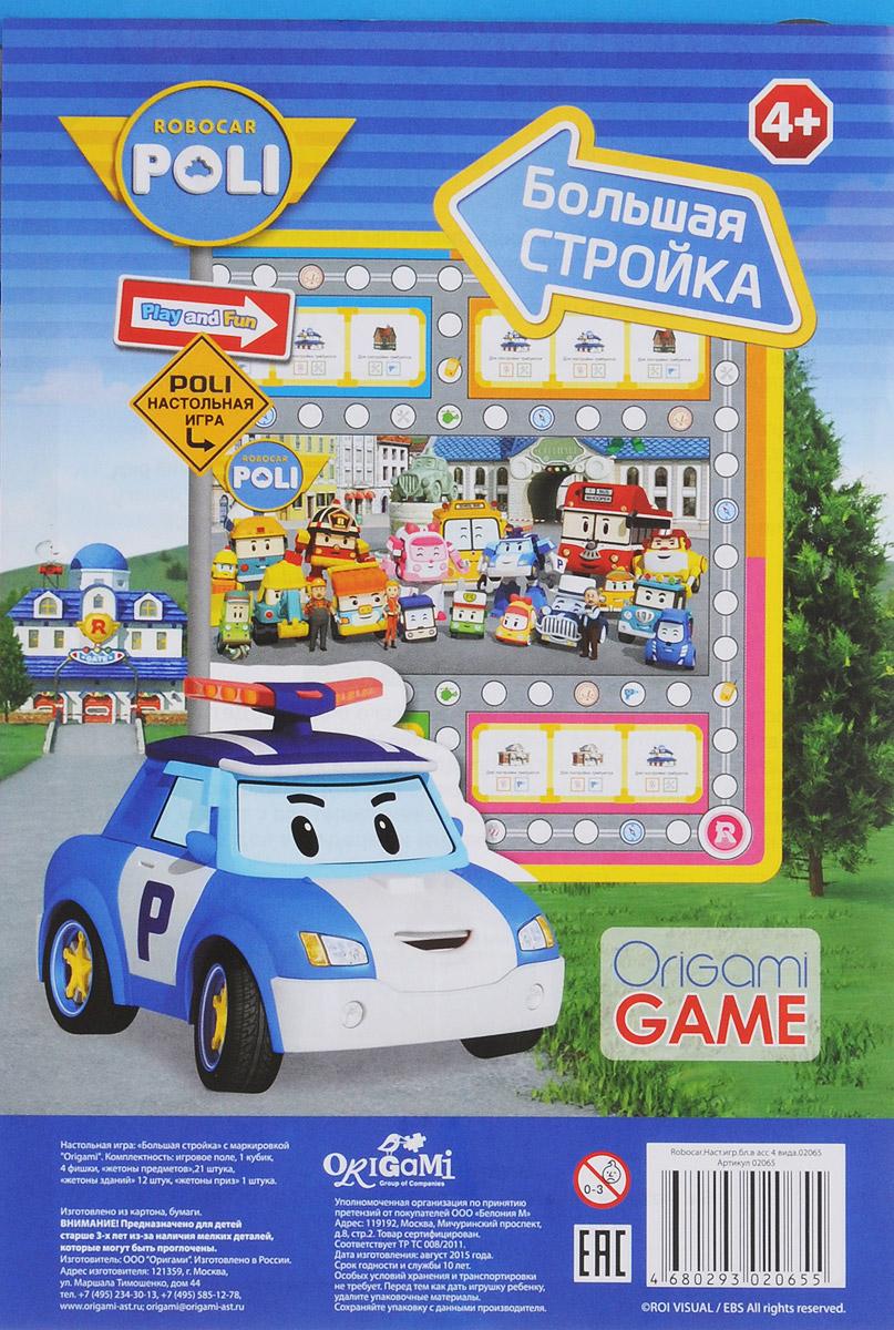 Оригами Настольная игра Большая стройка 02065_1