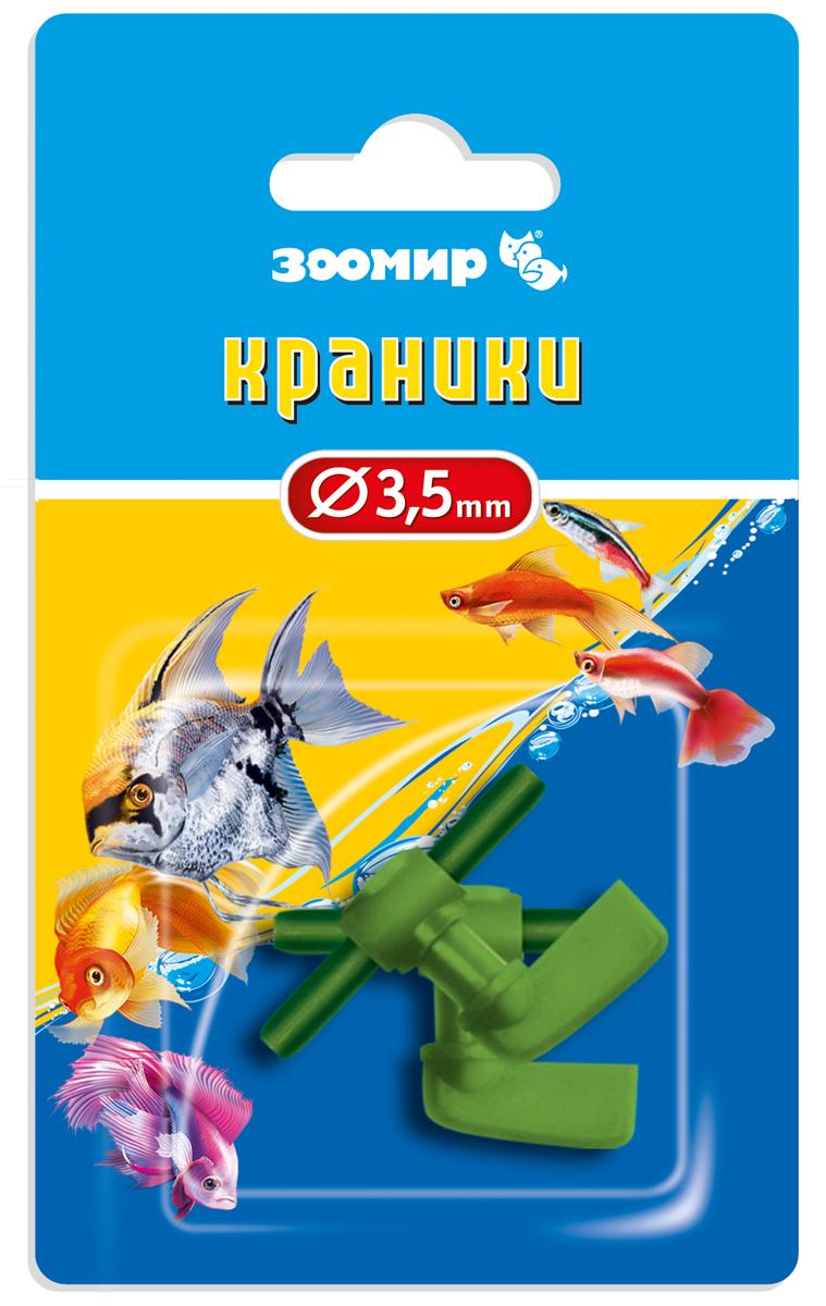 Краник Зоомир, посадочный диаметр 3,5 мм, 3 шт2530Предназначены для плавной регулировки и перекрывания потока воздуха, поступающего по гибким шлангам. Подходят для гибкого шланга с внутренним диаметром 4 мм ЗООМИР http://www.ozon.ru/context/detail/id/136175519/