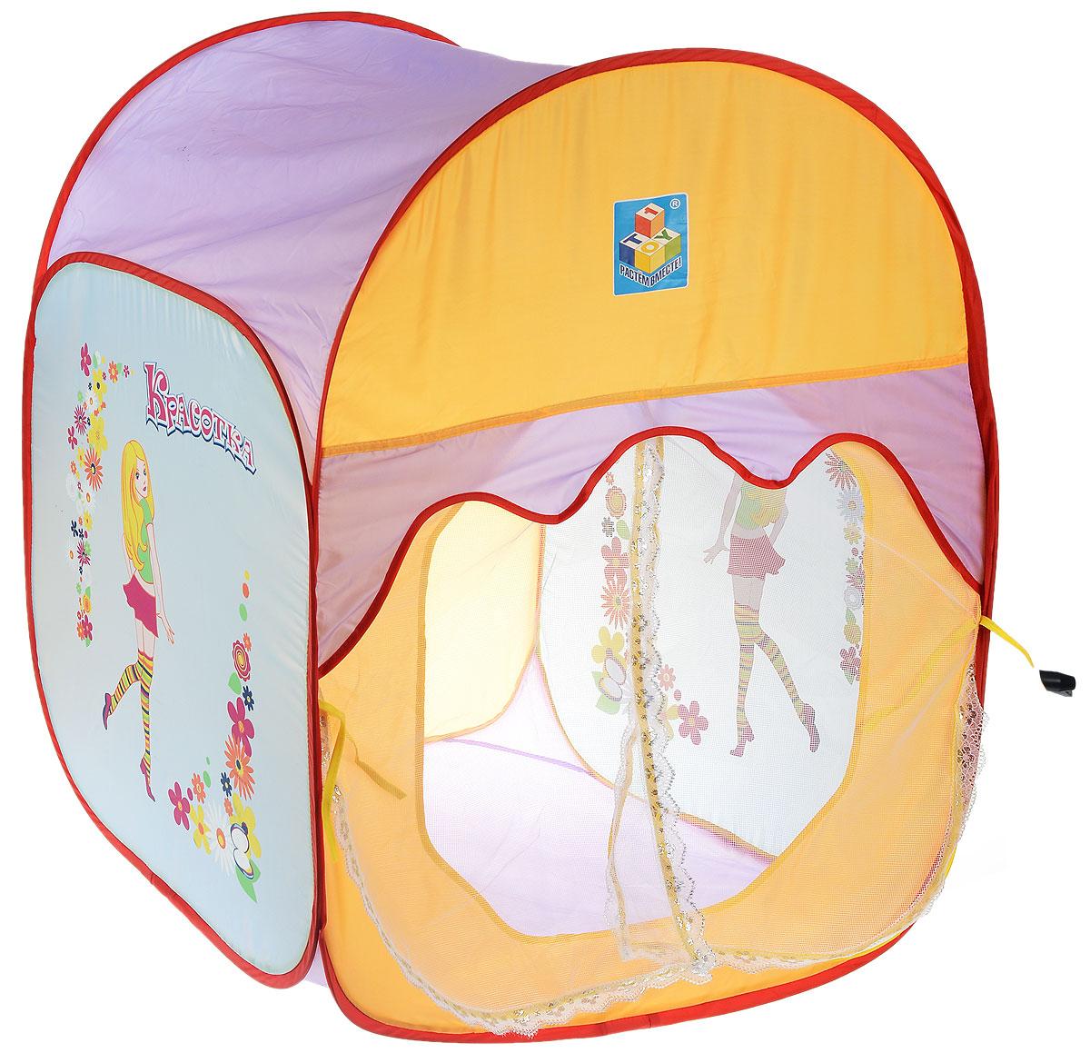 1TOY Детская игровая палатка Красотка цвет желтый голубойТ52675_желтый, голубойДетская игровая палатка Красотка идеально подойдет для веселых игр, как на улице, так и в помещении. Она выполнена в виде округлой палатки с одним входом. Каждый ребенок время от времени мечтает жить в своем собственном маленьком городке, представляя окружающий мир без взрослых. Вашему ребенку с друзьями будет очень весело прятаться от взрослых в этой палатке. Палатка выполнена из легкого прочного текстиля в светлых тонах и оформлена изображением куколки Красотки. Палатка при складывании занимает совсем немного места. Ее удобно хранить в сумке-чехле, которая также входит в комплект. Сумка закрывается на застежку-молнию и оснащена двумя ручками для переноски. Ваш ребенок с удовольствием будет играть в такой палатке, придумывая различные истории.