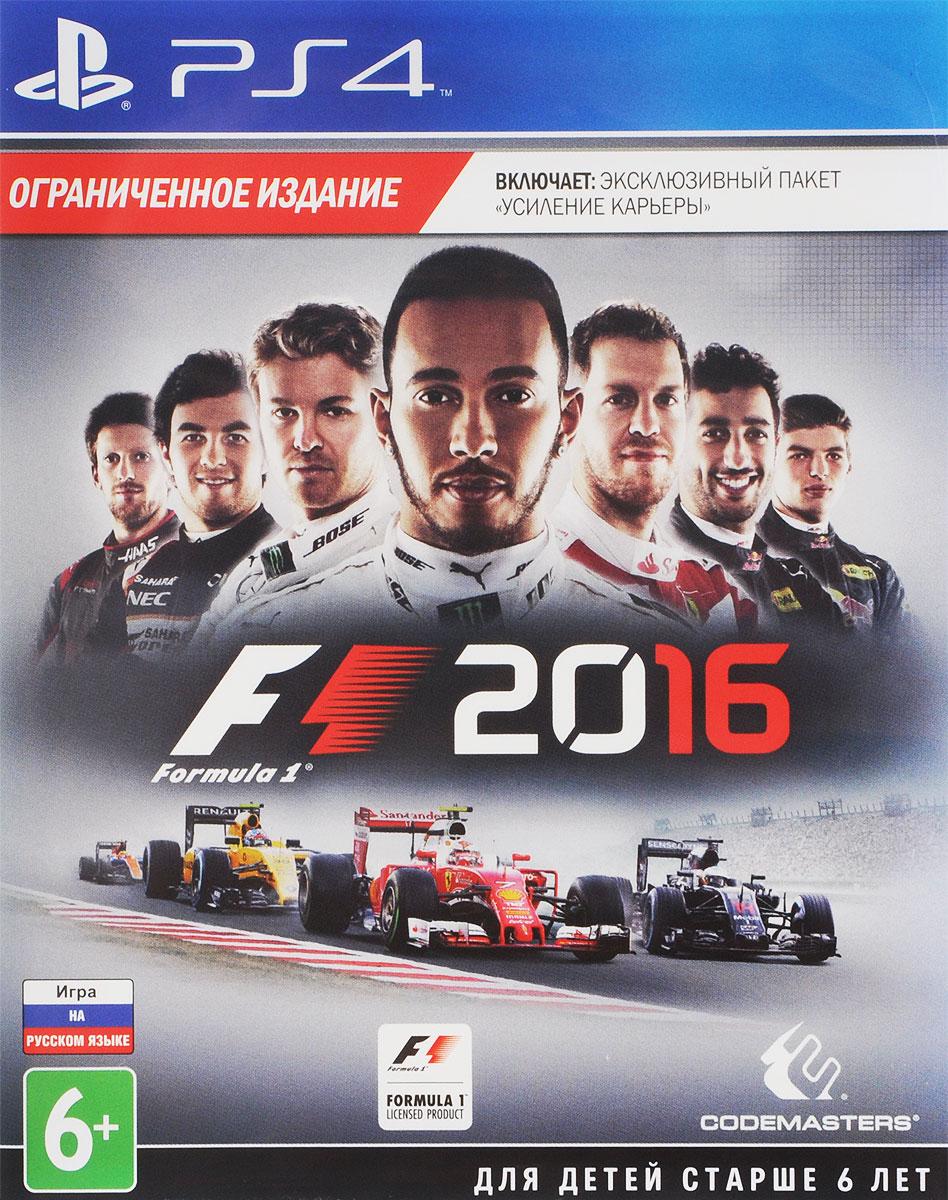 Formula1 2016