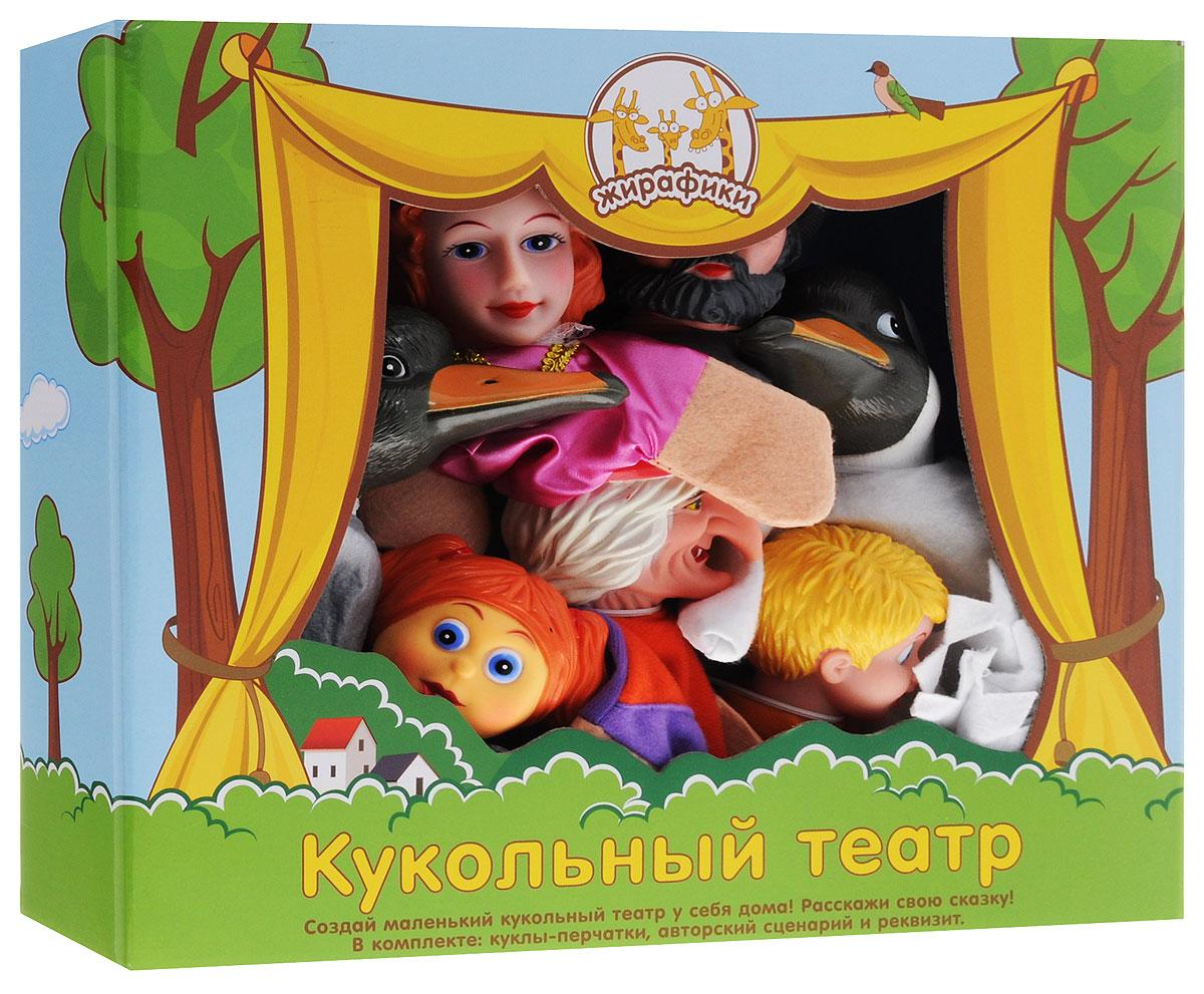 Жирафики Кукольный театр Гуси-лебеди68351Кукольный театр - особое волшебство, целый мир, который ребенок может создать сам вместе с вами. И сделать это вы можете прямо у себя дома. Известно, что любые ролевые игры развивают детскую фантазию, помогают понять себя и окружающих. Участвуя в театральной постановке, ребенок раскрывается, в результате чего учится общаться. Весь мир театр, а люди в нем актеры, - сказал Шекспир. И это действительно так, ведь наше ежедневное общение - это своеобразный ритуал, очень похожий на театральный. Все мы надеваем маски, все играем роли в той или иной ситуации, даже дети. Научиться общению, развить воображение и овладеть даром слова поможет театр. Это - прекрасный опыт публичных выступлений, здесь можно научиться говорить и не бояться публики. Кстати, театр кукол - замечательный способ преодолеть застенчивость и страх перед зрителями. Многие дети порой стесняются не только выходить на сцену, но даже рассказывать стихи перед аудиторией. А когда играешь с куклой, можно вообразить себя кем...