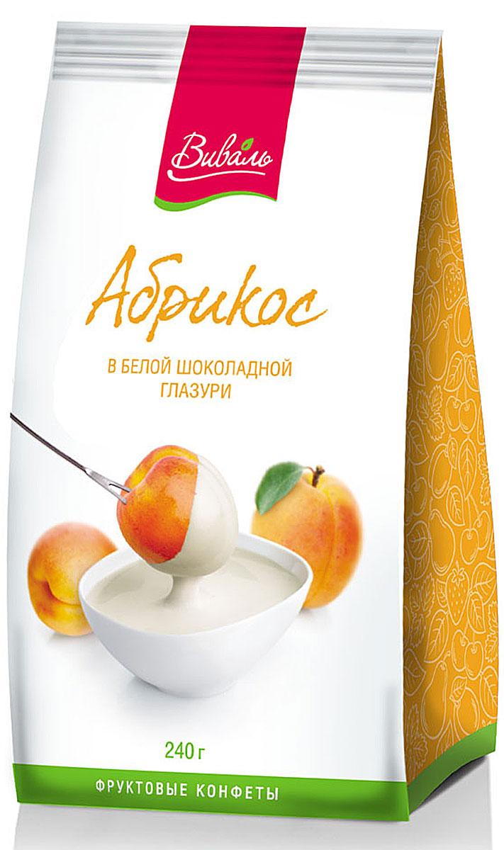 Виваль абрикос в белой шоколадной глазури, 240 г