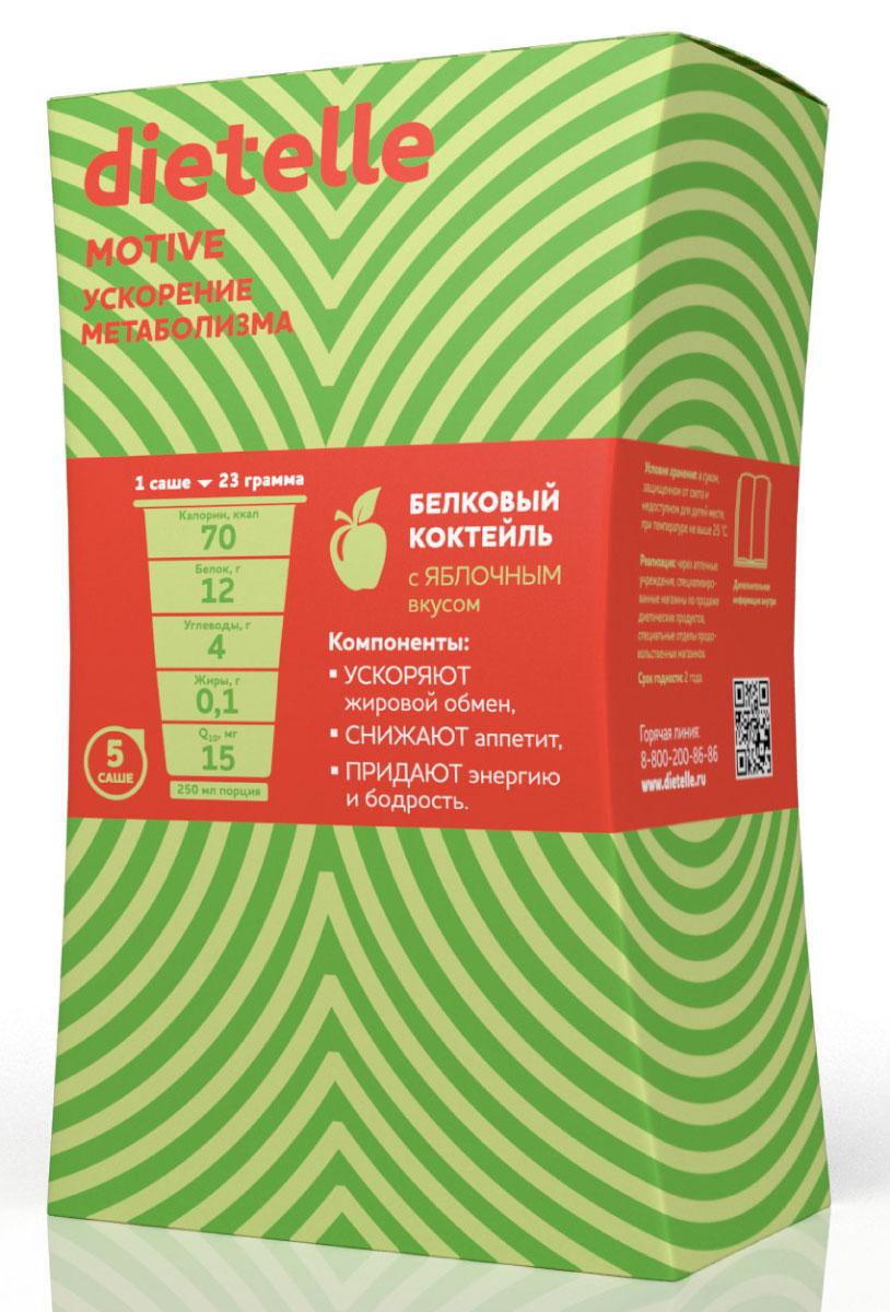 Коктейль белковый Dietelle Motive, с яблочным вкусом15176Dietelle Motive для тех, кто соблюдает диету, хочет снизить массу тела или поддерживать оптимальный вес. Dietelle Motive будет особенно полезен, если у вас замедлен обмен веществ и снижен тонус, так как содержит компоненты, которые ускоряют метаболизм, способствуют сжиганию жиров и переработке их в энергию. Компоненты коктейля: - ускоряют жировой обмен - снижают аппетит - придают энергию и бодрость Dietelle Motive содержит: - 12 г белка (изолят сывороточного белка, изолят соевого белка, концентрат сывороточного белка) - Лимонник (экстракт плодов) – тонизирует и бодрит, что приводит к повышенному расходу калорий - Коэнзим Q10 – улучшает синтез энергии в каждой клетке, а также необходим для обновления кожи и замедления процессов старения - Растворимые пищевые волокна – улучшают пищеварение и моторику желудочно-кишечного тракта - Инулин – нормализует микрофлору кишечника - Кроме того, для ускорения метаболизма мы добавили в коктейль экстракт гарцинии. Состав:изолят сывороточного...