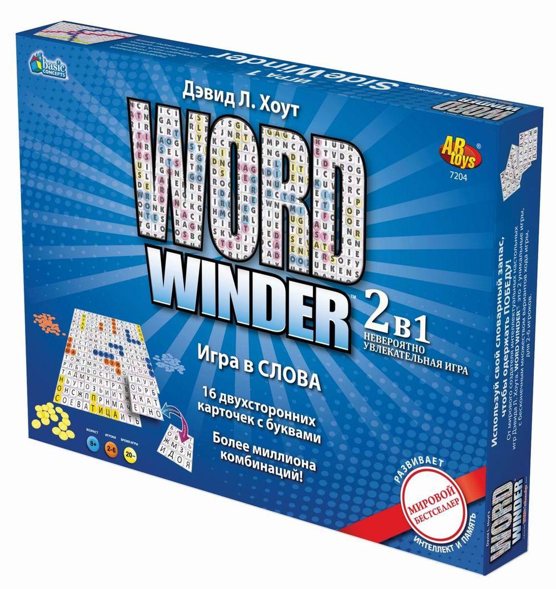Basic Concept Настольная игра Word Winder7204Настольные игры в слова – это довольно распространенное развлечение в наши дни. В детстве многие дети играли в «Эрудит»,но сейчас в продажу вышла абсолютная новинка - настольная игра в слова Word Winder. Интеллектуальная игра Word Winder поможет развить: - Логическое мышление, - Сообразительность, - Воображение, - Способность к коллективному и индивидуальному мышлению.
