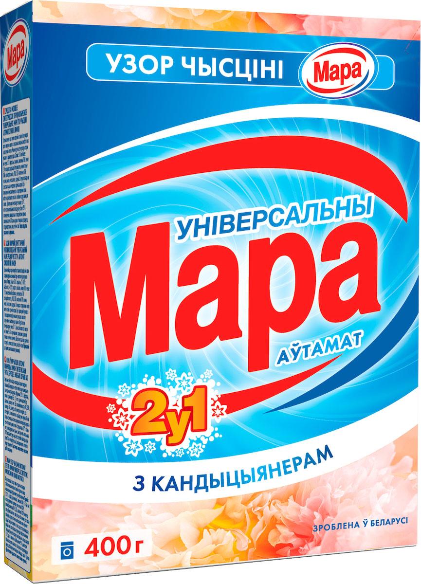 Стиральный порошок Мара Узор Чысціні, универсальный 2 в 1, с кондиционером, автомат, 0,45 кг4814628004229