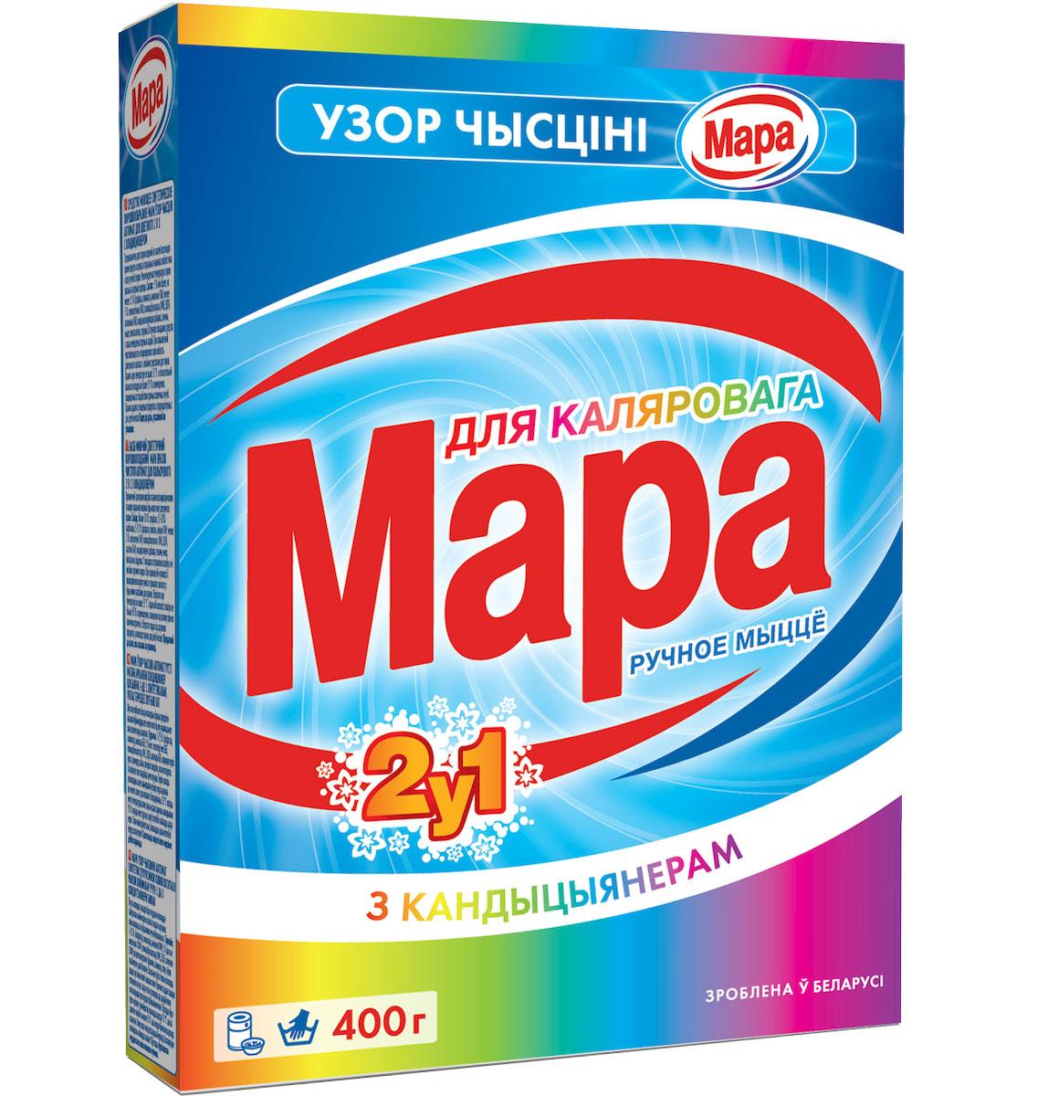 Стиральный порошок Мара Узор Чысціні, для цветного 2 в 1, с кондиционером, ручная стирка, 0,4 кг4814628004496