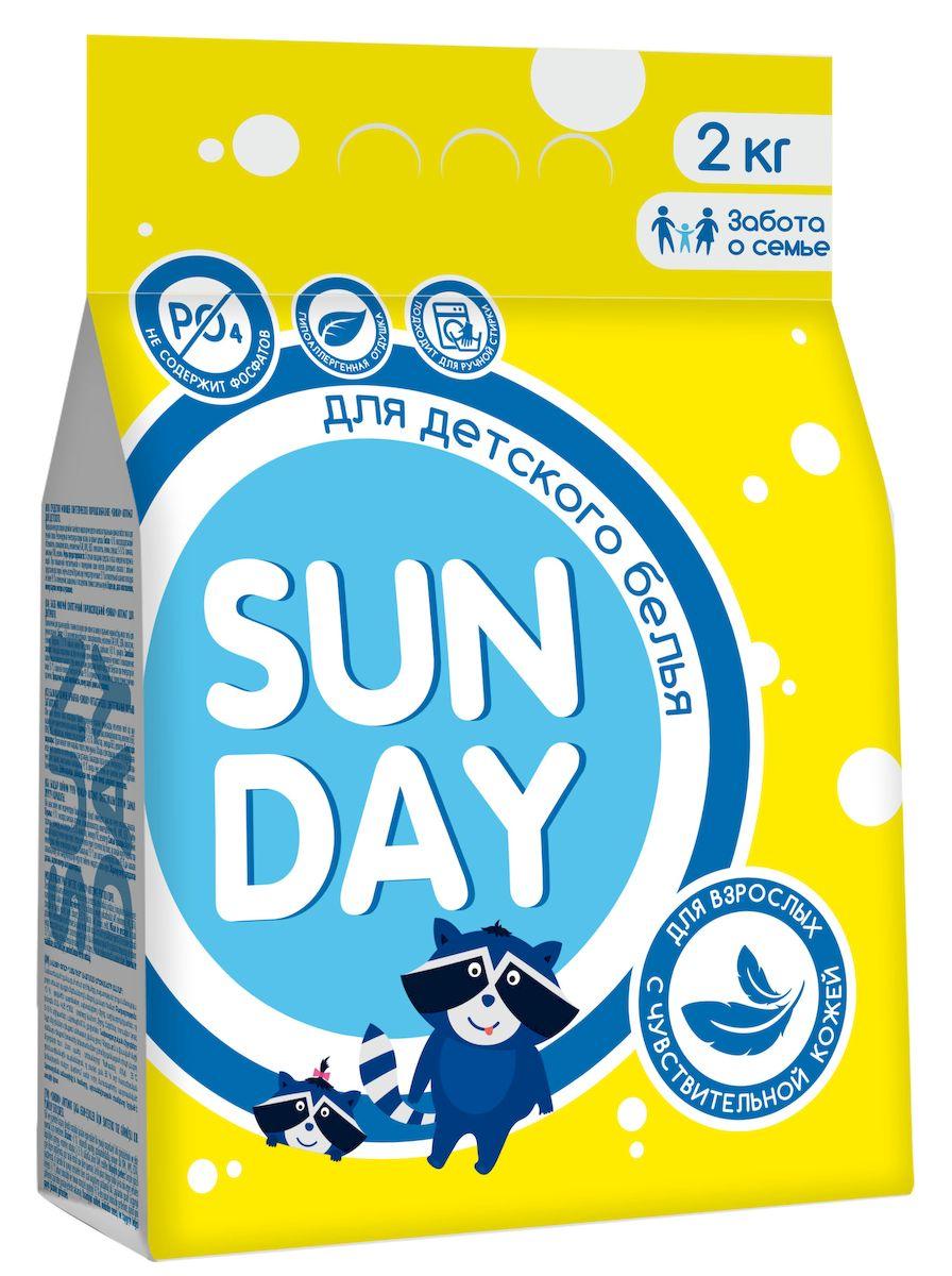 Стиральный порошок Sunday, для детского белья, автомат, 2 кг4814628005561