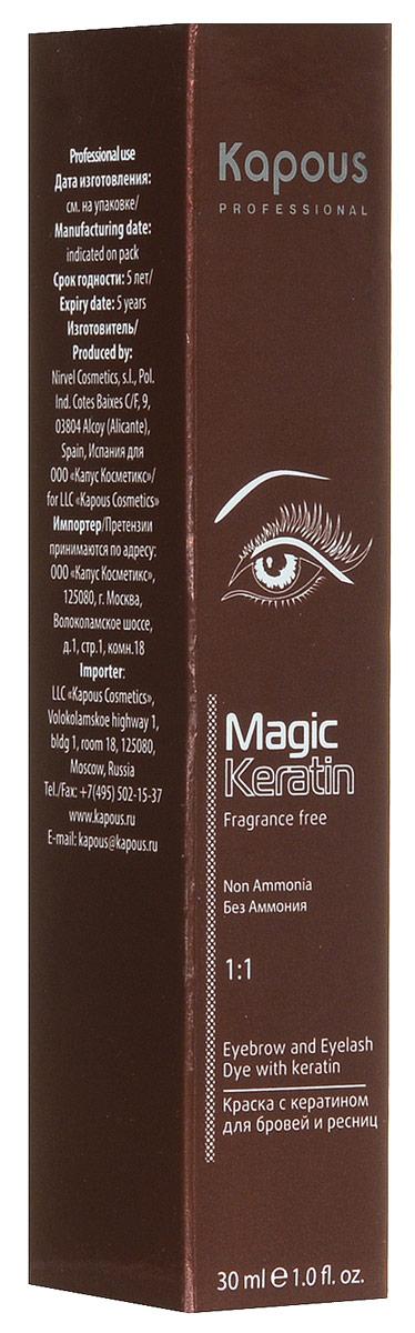 Kapous Краска для бровей и ресниц (иссиня-черный) 30 млKap81Цвет: иссиня - чёрный Краска для бровей и ресниц Серии Non Ammonia Kapous устойчива к воздействию воды и солнцезащитного крема. Формула не содержит аммония и фенилдиамина, проста и удобна в применении, легко смешивается и наносится. Наилучший эффект Вы получите, если окрасите брови немного светлее, чем ресницы. Результат: Ультрамягкая формула краски для бровей и ресниц гарантирует прекрасный результат окрашивания: глубокий, насыщенный цвет минимум на 6 недель. Применение: Подробную инструкцию по применению смотрите на обороте коробки с краской. Активируется Kapous CremOXON 3% Окислительная эмульсия 3% 150 мл (продается отдельно) Объём: 30 мл