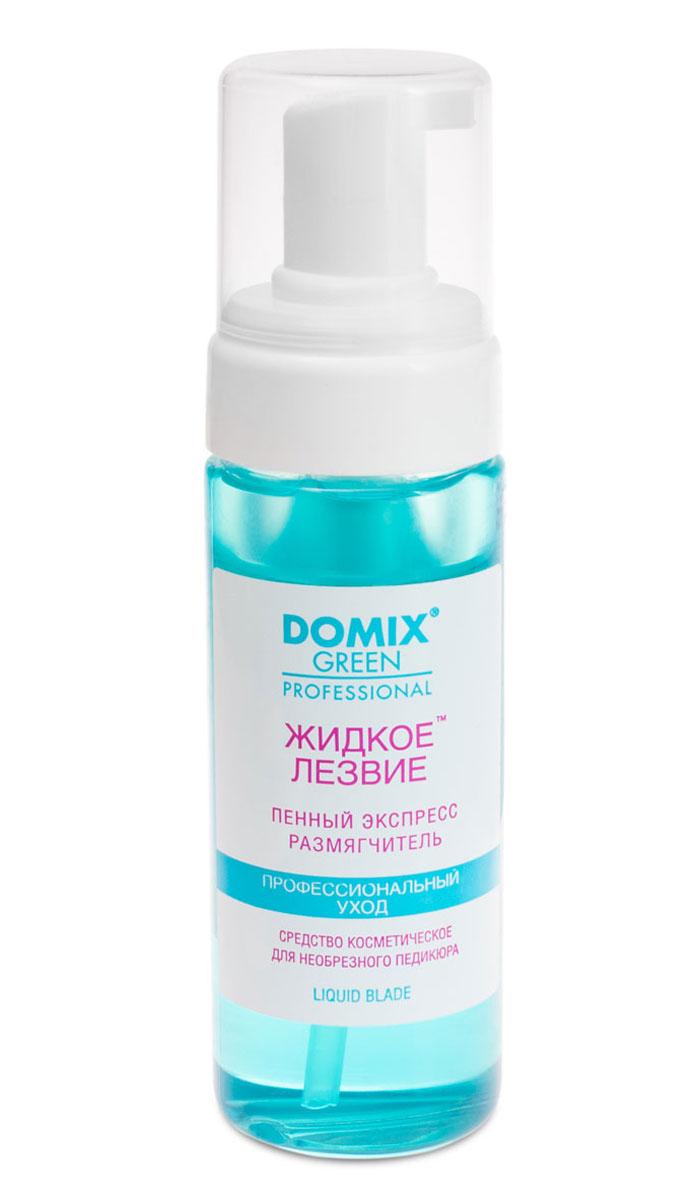Domix Green Professional Жидкое лезвие пенный экспресс размягчитель для разрыхления и удаления натоптышей и огрубевшей кожи стоп, 200 мл616-103352Жидкое лезвие - пенный экспресс размягчитель для разрыхления и удаления натоптышей и огрубевшей кожи стоп 200мл. Средство размягчает натоптыши, грубую кожу на стопе и пятках, подготавливая их к дальнейшему удалению теркой • исключает необходимость срезать кожу на стопе • готовит ступню для аппаратного педикюра • позволяет равномерно очистить ступню теркой, не повреждая живые клетки эпидермиса. Способ применения: Нанести средство на салфетку (можно бумажную) и наложить на проблемные участки стопы. Через 5-7 минут удалить средство салфеткой, очистить ороговевшие участки кожи педикюрной теркой (с наждачной бумагой). Для равномерности обработки пройтись по всей ступне.Смыть остатки средства водой.Вся ступня обрабатывается равномерно поэтому не образуются трещины. Средство воздействует только на омертвевшие клетки.Работать в перчатках.
