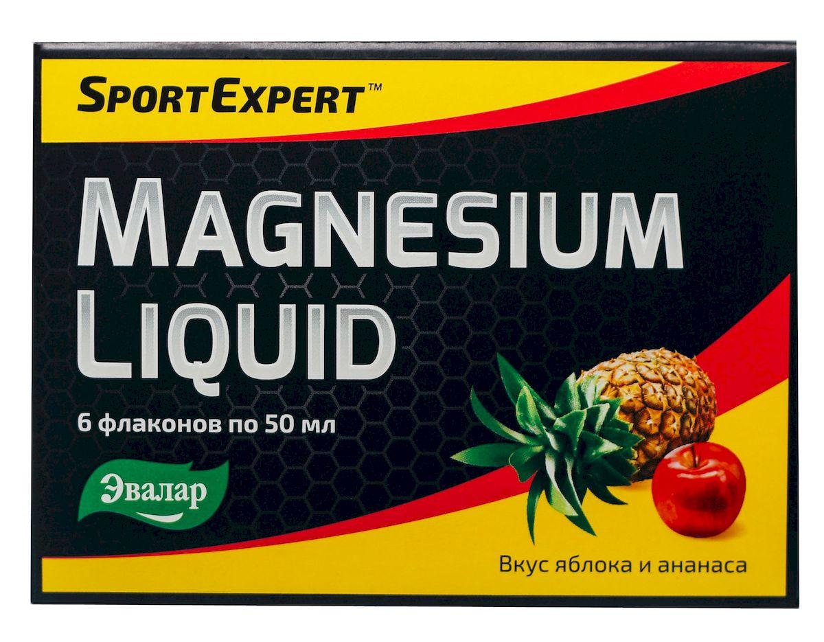 SportExpert Magnesium Liquid с экзотическим вкусом ананаса и спелого яблока, Жидкий магний, №6 по 50 мл4602242008446SportExpert Magnesium Liquid Оптимальный продукт для обеспечения организма магнием в легкоусвояемой форме Магний - жизненно необходимый минерал, входящий в состав более 300 ферментов в организме. Его недостаток, особенно при интенсивных нагрузках, может привести к различным сбоям в работе нервной системы и изменениям химического состава крови и тканей (замедление реакции, скорости передачи нервных импульсов, судороги), углеводном и энергетическом обмене. Магний не синтезируется в человеческом организме. Рекомендуется использовать дополнительный источник магния в связи с плохим усваиванием макроэлемента с пищей. SportExpert Magnesium Liquid способствует: - Восполнению потерь макроэлемента во время интенсивных занятий спортом - Увеличению эффективности и продолжительности тренировок - Восстановлению и расслаблению мышц после физических нагрузок, уменьшению усталости - Снижению вероятности мышечных судорог, вызванных повышенным расходом магния -...