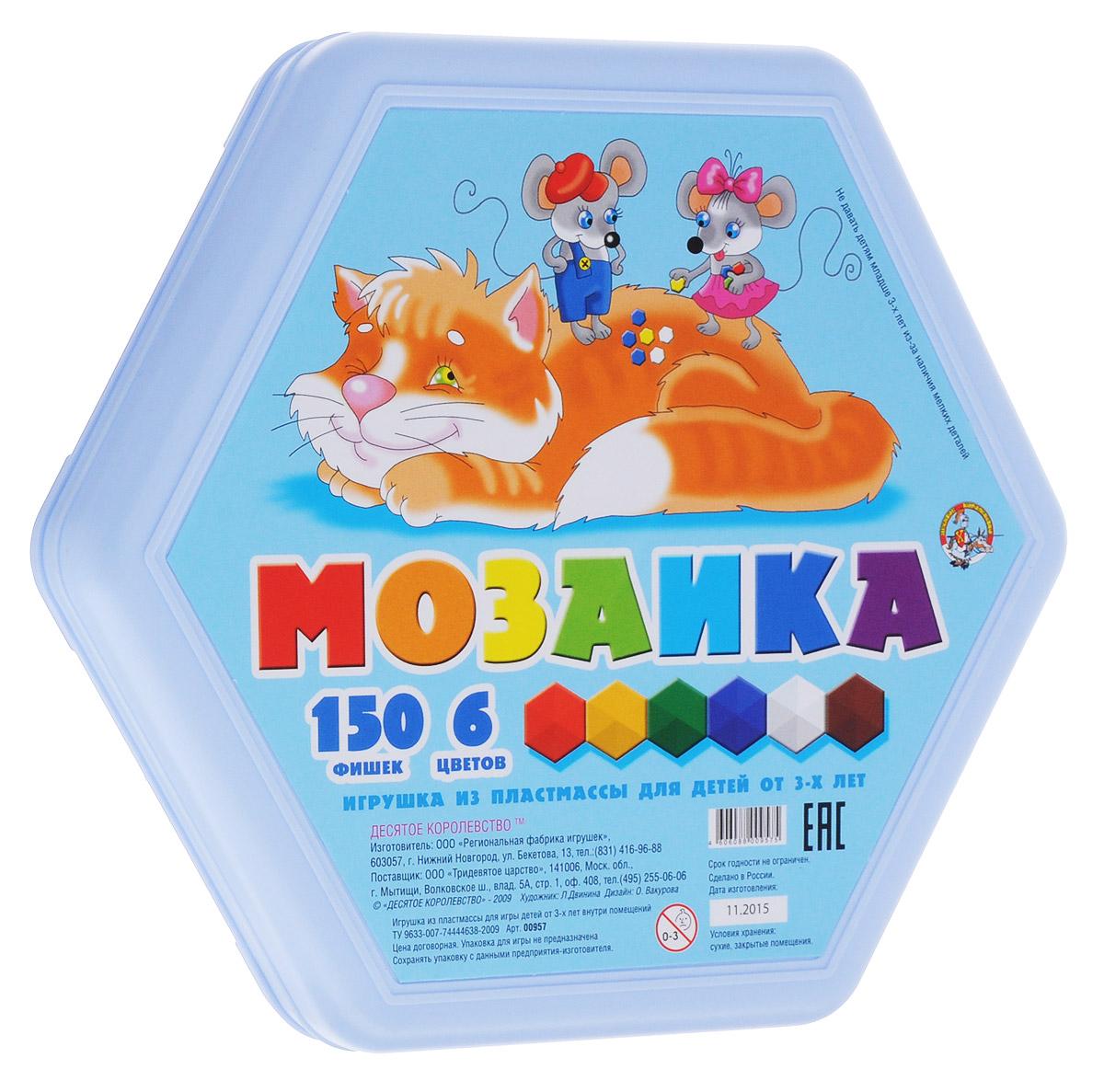 Десятое королевство Мозаика 150 элементов957, 00957Мозаика Десятое королевство - это увлекательная развивающая игра для самых маленьких! Конструкция мозаики позволяет с лёгкостью фиксировать детали, которые состоят из высококачественных материалов, абсолютно безопасных для здоровья ребёнка. В комплект входят 150 шестигранных фишек шести цветов диаметром 1,5 см и карточка с образцами рисунков мозаики. Мозаика развивает у ребёнка творческие способности, воображение, мелкую моторику рук, воображение, координацию движений. Эта мозаика открывает перед малышом неограниченные возможности создания собственных композиций.