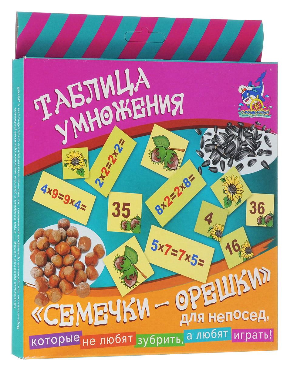 Смышленый Обучающая игра Таблица умножения Семечки-орешкиС-3734Авторская игра известного педагога, психолога и логопеда с многолетним стажем Натальи Ткаченко называется Семечки и орешки. Почему? Да потому, что в таблице умножения есть легкие примеры и есть трудные. Например, 2 х 1 = или 1 х 6 = это легко. Также легко как разгрызть семечко. А вот 7 х 8 = или 9 х 6 = труднее. Ведь орешек разгрызть труднее, чем семечко. Поэтому сначала давайте разгрызем семечки, а потом примемся за орешки. Обучающая игра Смышленый Таблица умножения. Семечки-орешки - полезное и интересное занятие: ребенок запоминает таблицу умножения, развивает память и внимание (наблюдая за действиями других играющих, запоминает расположение нужных себе квадратиков с ответами). Как в любой игре, стремясь к выигрышу, ощущаешь радость победы. Игра выполнена с учетом мировосприятия ребенка. Вариативное повторение примеров развивает логико-математические способности у детей. Знакомство с миром математики станет для вашего ребенка приятным и интересным! С помощью этой игры...