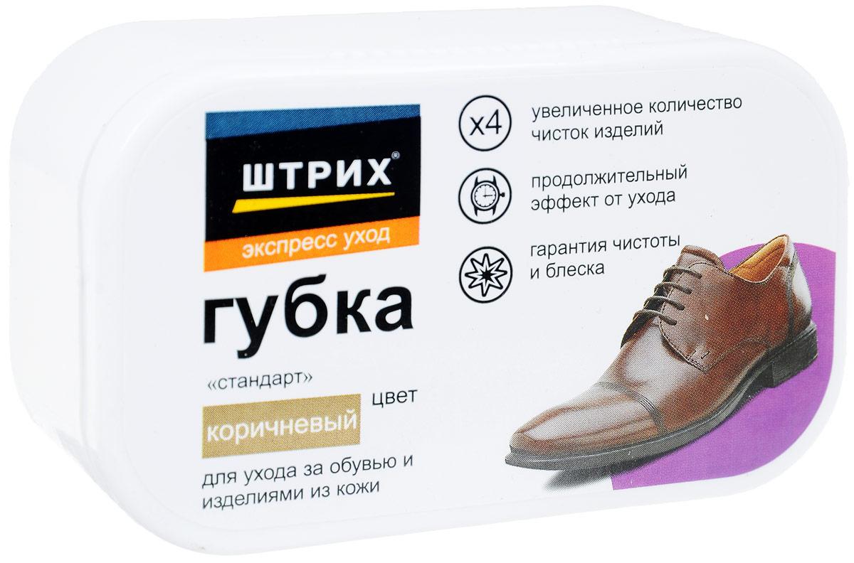 Губка для обуви Штрих Стандарт, цвет коричневыйт0001364Удобная в применении эргономичная губка Штрих Стандарт предназначена для обуви и изделий из кожи. Эффективно удаляет поверхностные загрязнения, восстанавливает первоначальный вид изделия, сохраняя структуру материала. Компактная упаковка губки легко поместиться в вашу сумку. Размер губки: 5,5 х 9,5 х 3,5 см. Товар сертифицирован.