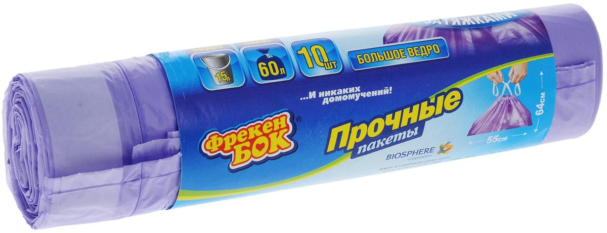 "Пакеты для мусора ""Фрекен Бок"", с завязками, цвет: фиолетовый, 60 л, 10 шт 16403150"