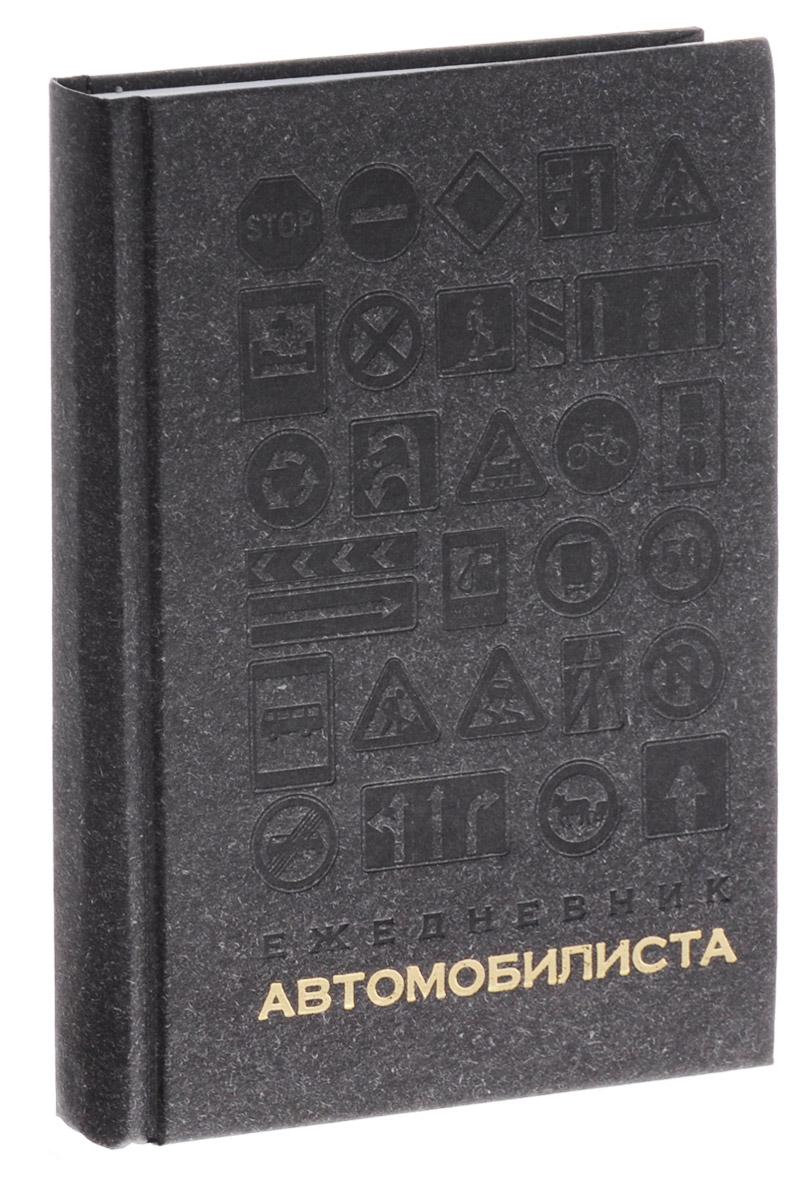 Альт Ежедневник автомобилиста недатированный 144 листа цвет темно-серый