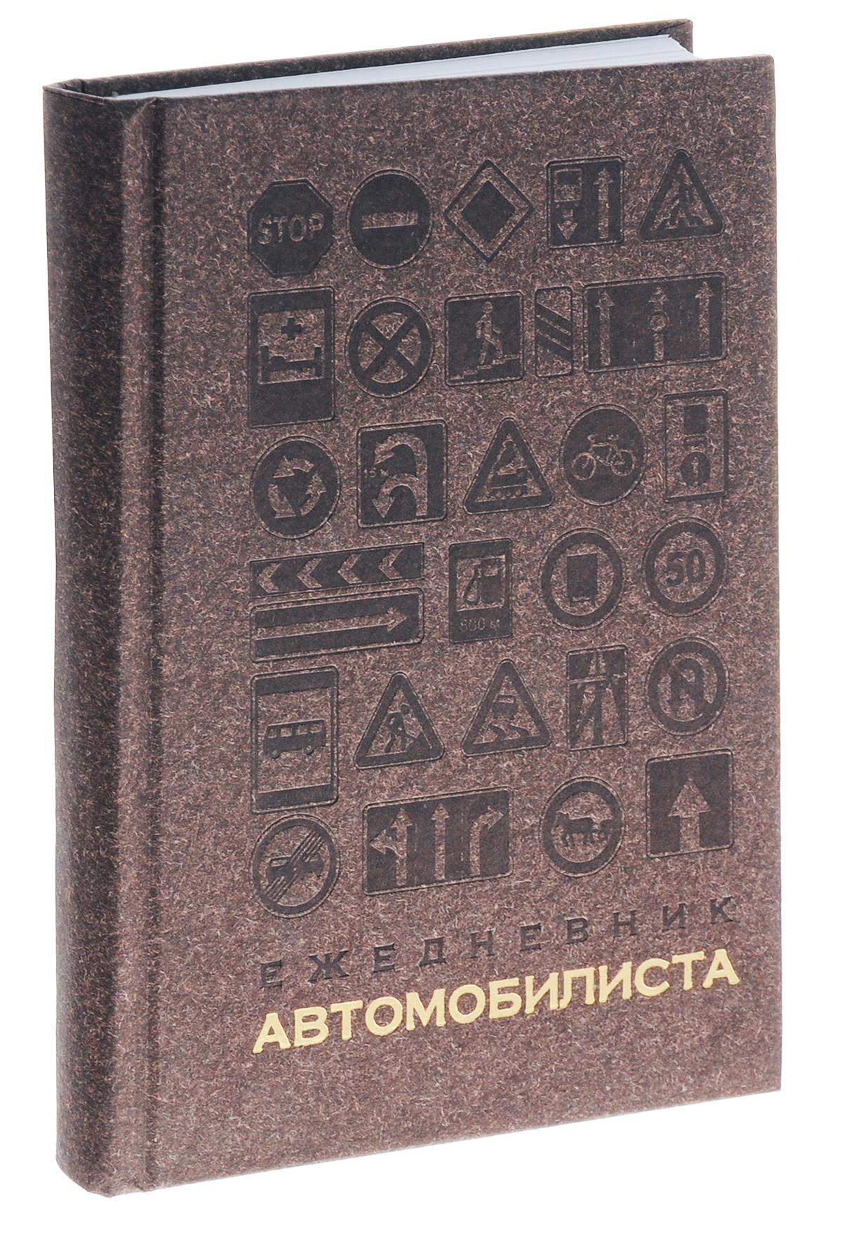 Альт Ежедневник автомобилиста недатированный 144 листа цвет коричневый
