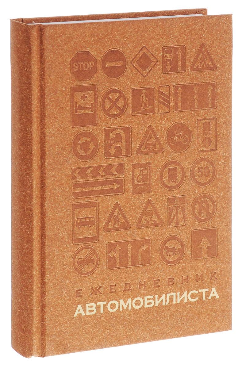 Альт Ежедневник автомобилиста недатированный 144 листа цвет светло-коричневый