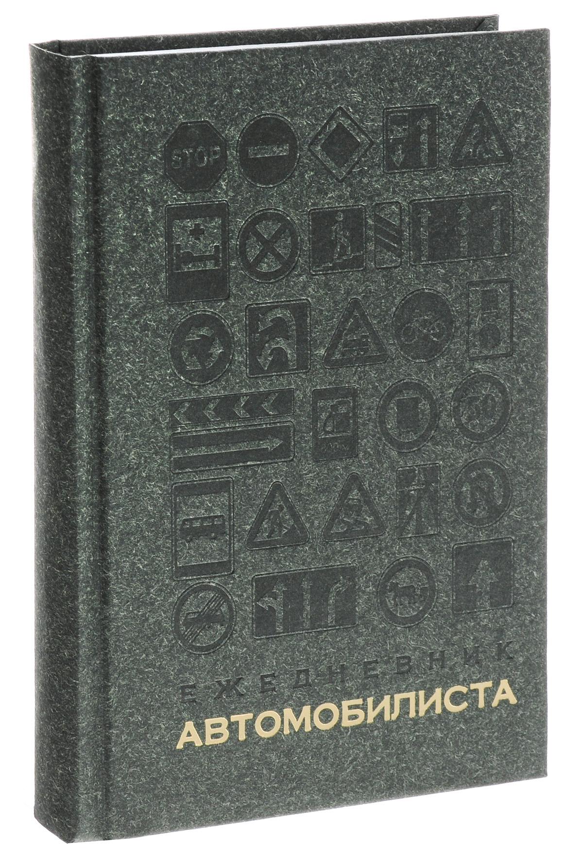 Альт Ежедневник автомобилиста недатированный 144 листа цвет зеленый