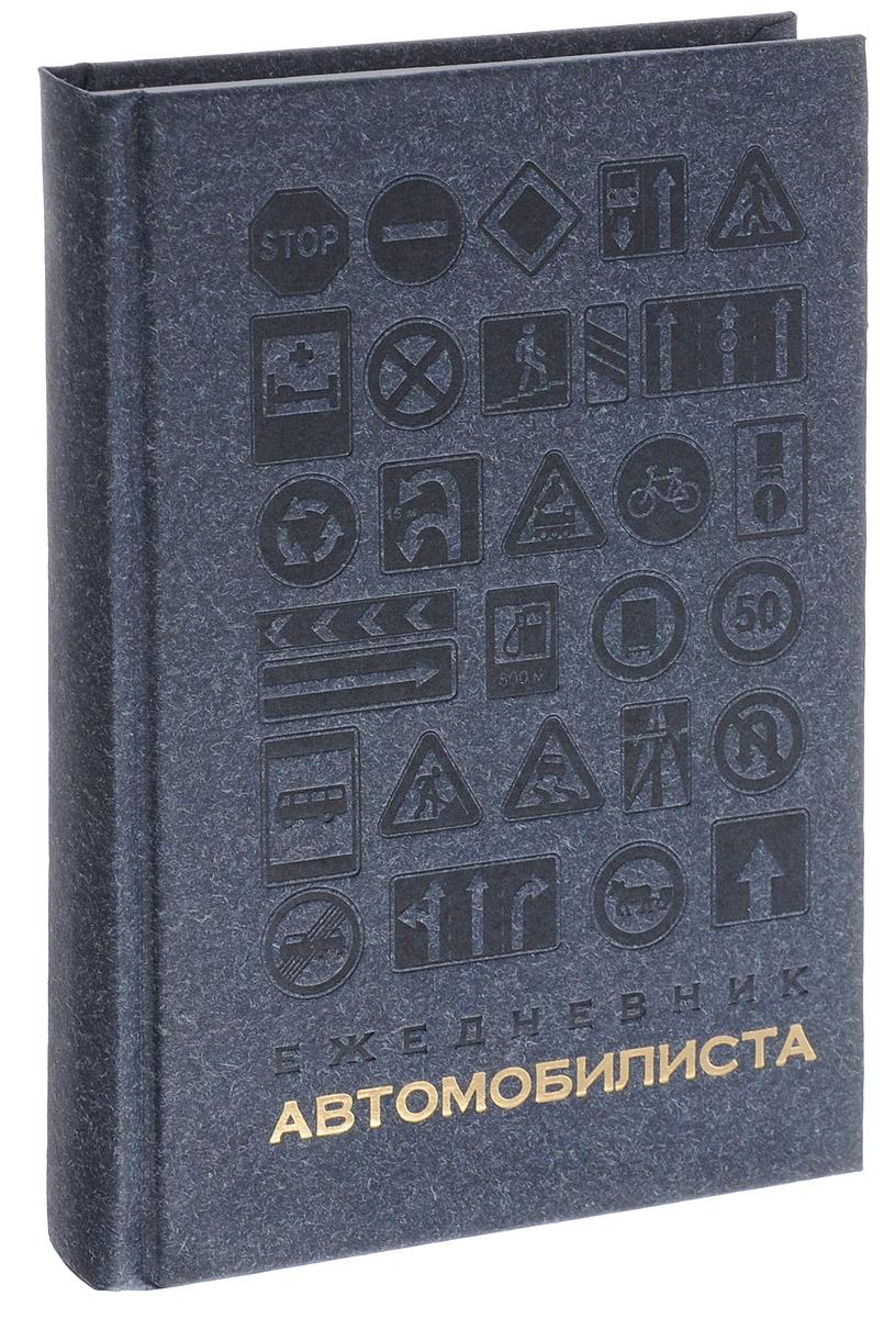 Альт Ежедневник автомобилиста недатированный 144 листа цвет синий