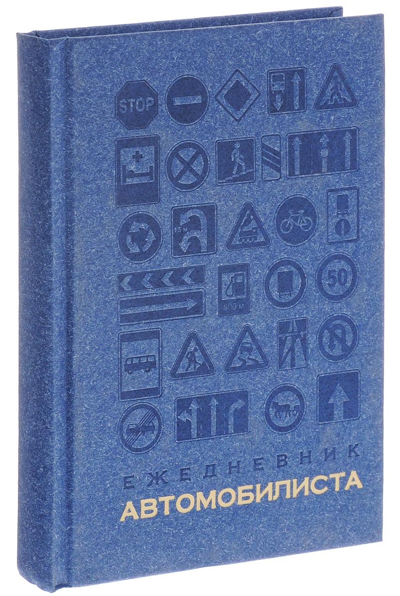 Альт Ежедневник автомобилиста недатированный 144 листа цвет голубой