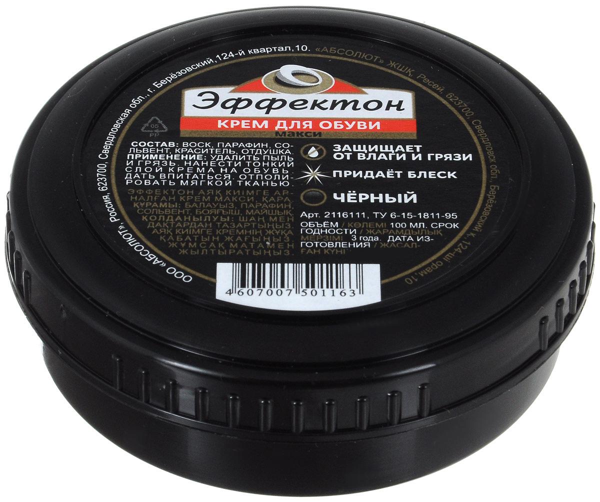 Крем для обуви ЭФФЕКТОН-МАКСИ, цвет черный шайба, 100 мл NEWМ0000157Создает эффект «новизны», закрашивает потертости и царапины, питает, сохраняет кожу мягкой и эластичной. Обеспечивает стойкий блеск и надежно защищает обувь от влаги, соли и снега. Придает блеск изделию.